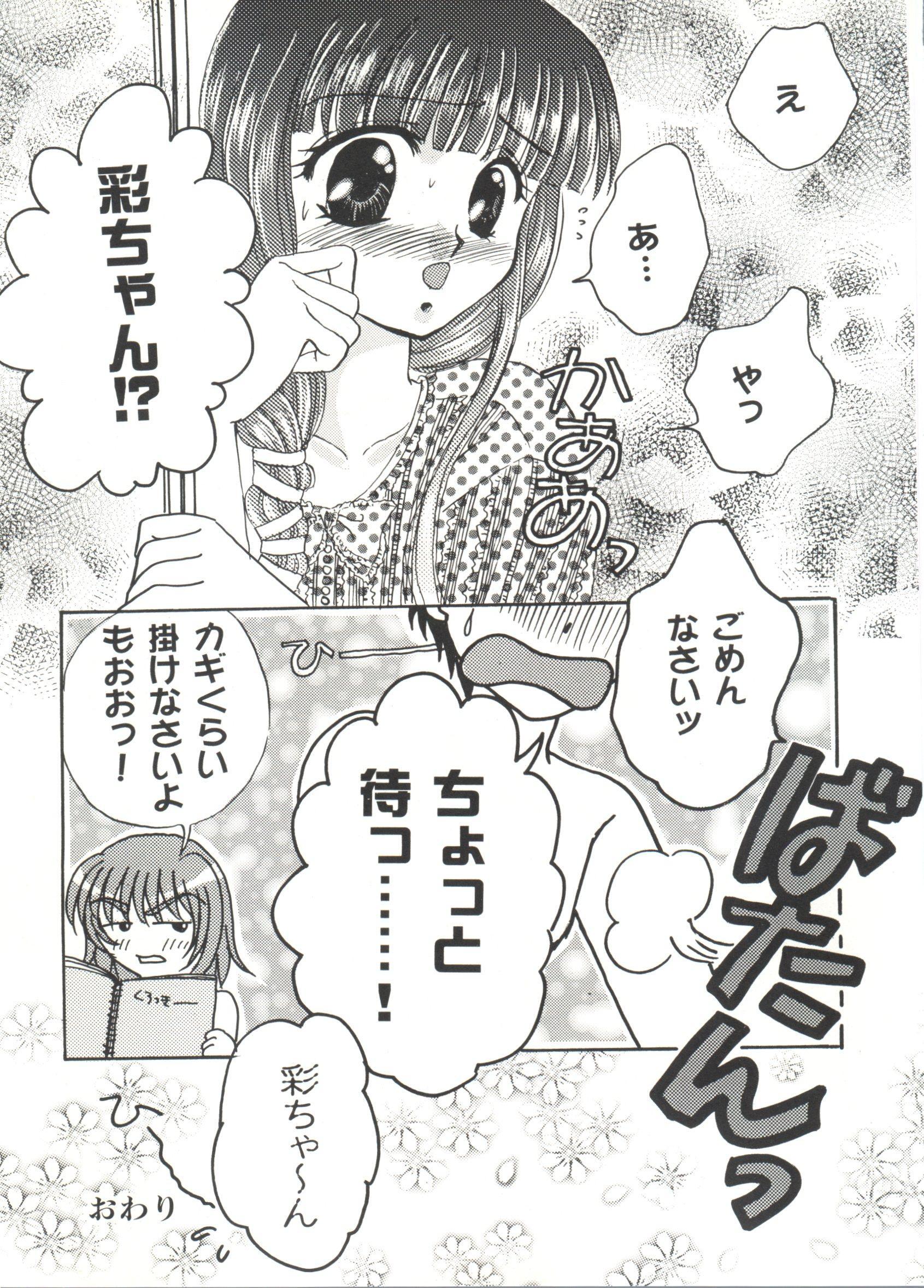 Bishoujo Doujinshi Anthology Cute 5 89