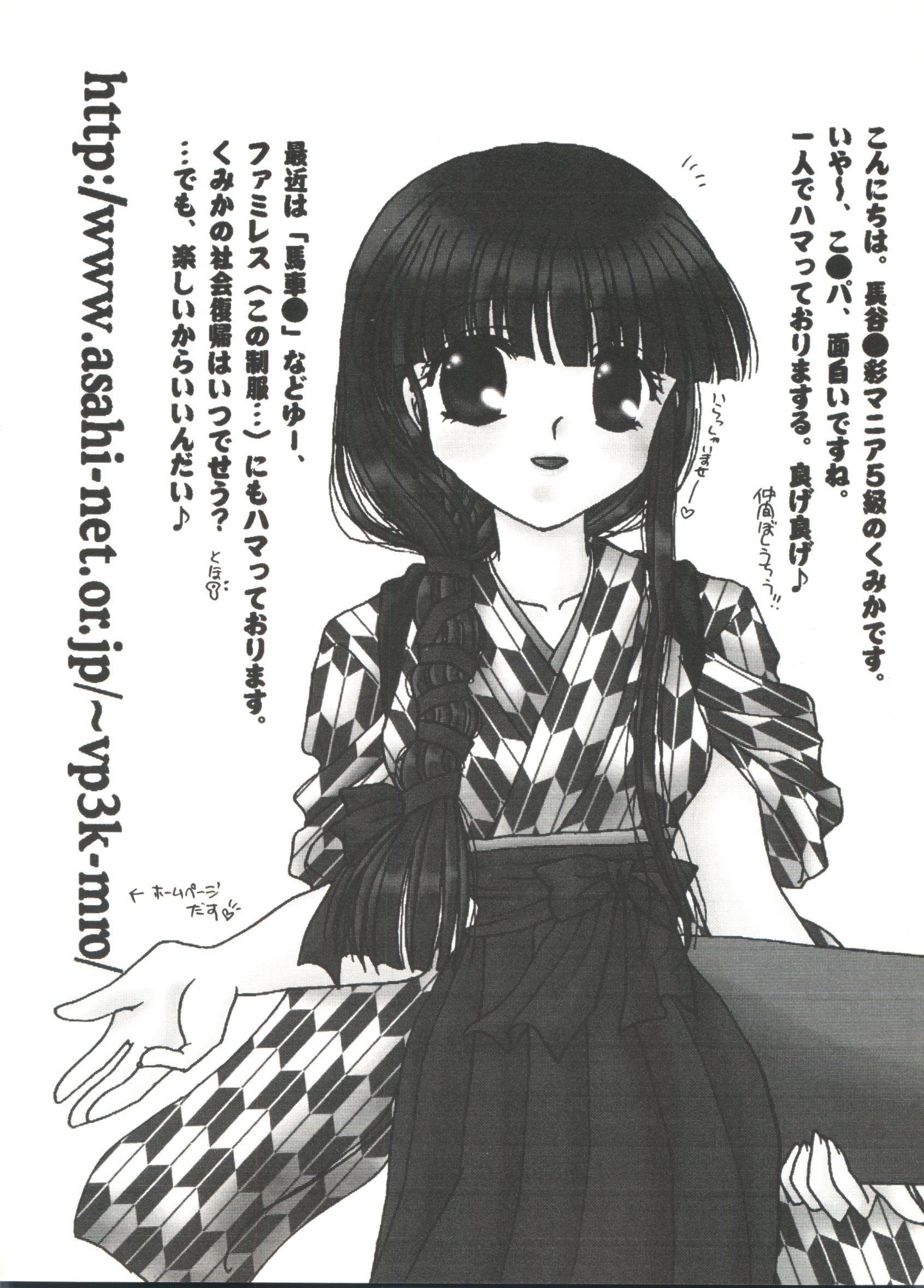 Bishoujo Doujinshi Anthology Cute 5 90