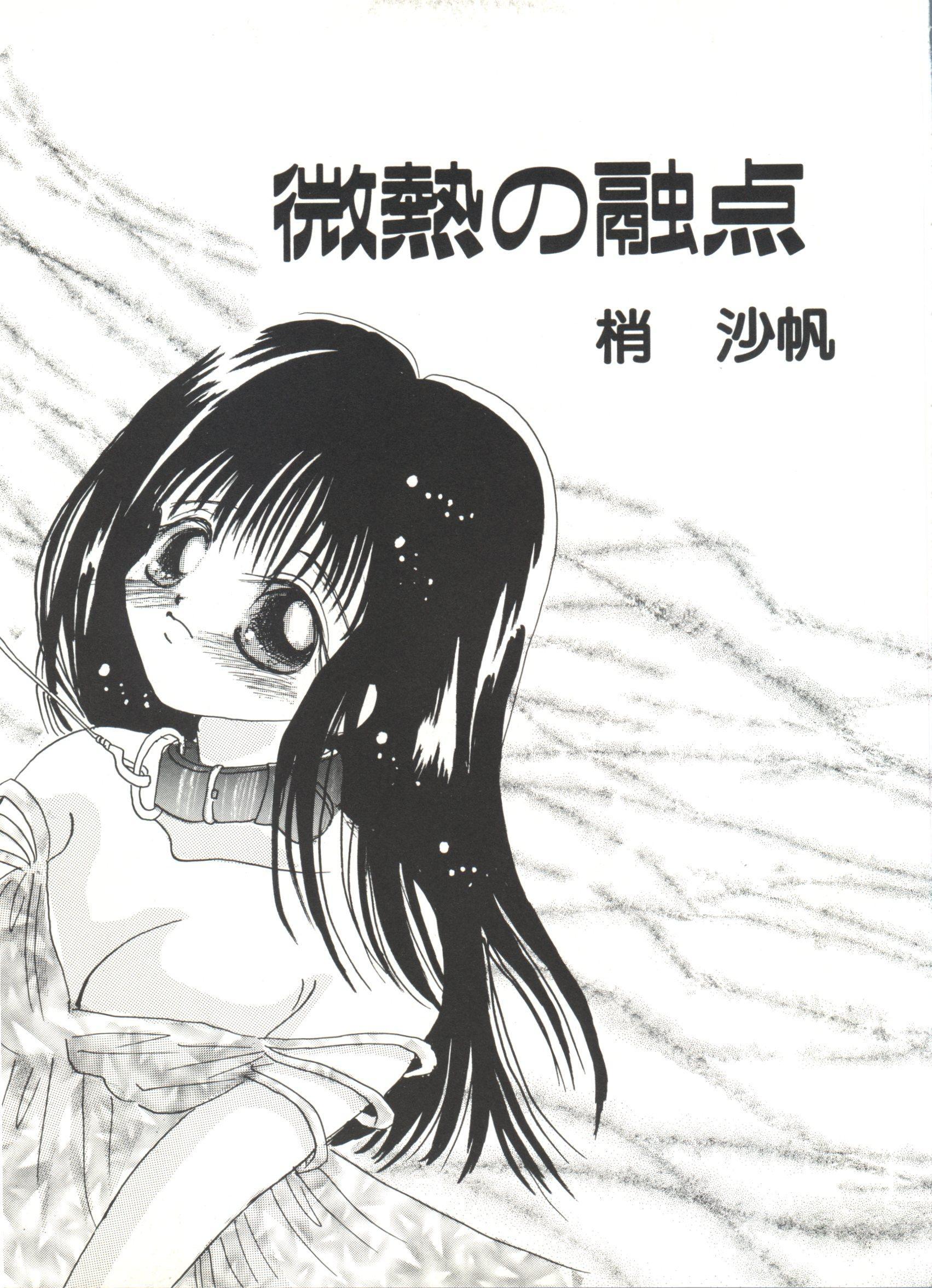 Bishoujo Doujinshi Anthology Cute 5 91