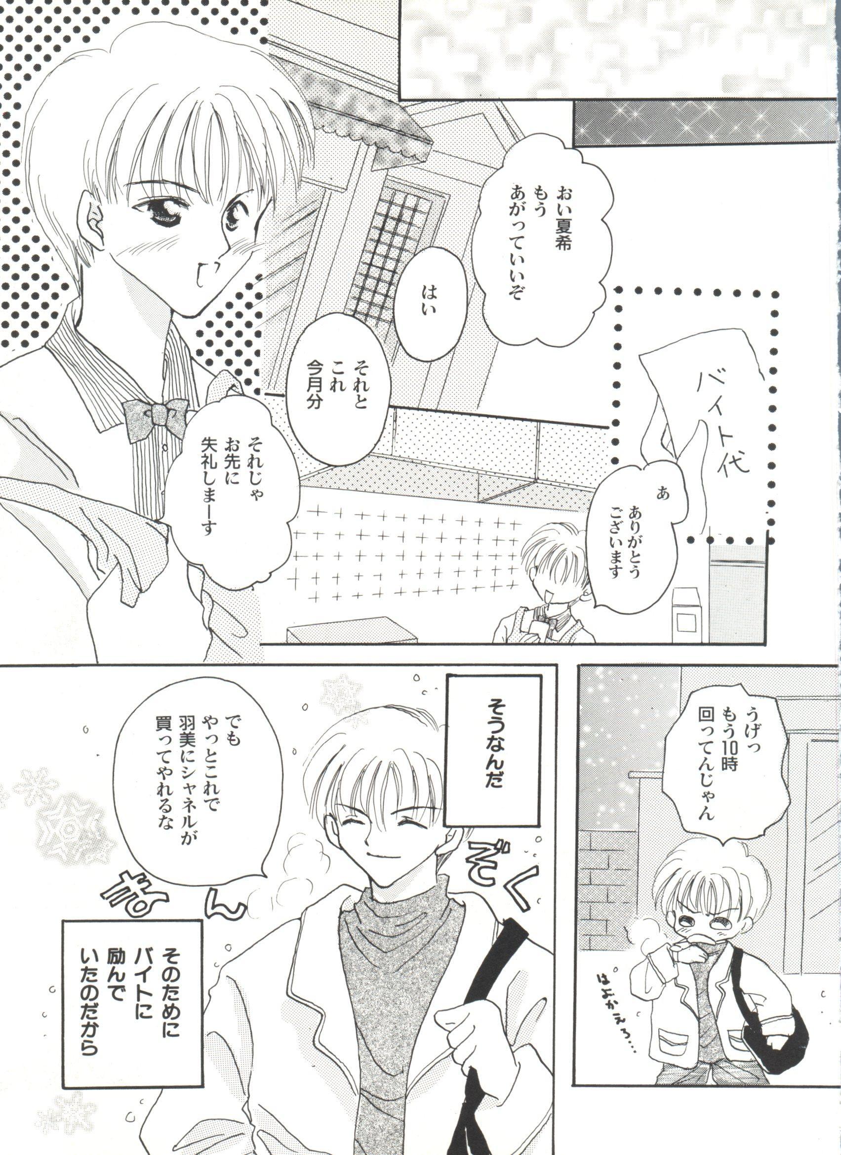 Bishoujo Doujinshi Anthology Cute 5 93