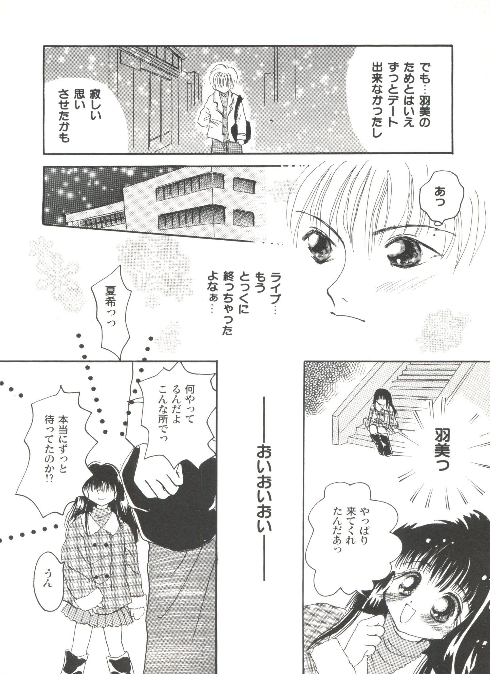 Bishoujo Doujinshi Anthology Cute 5 94