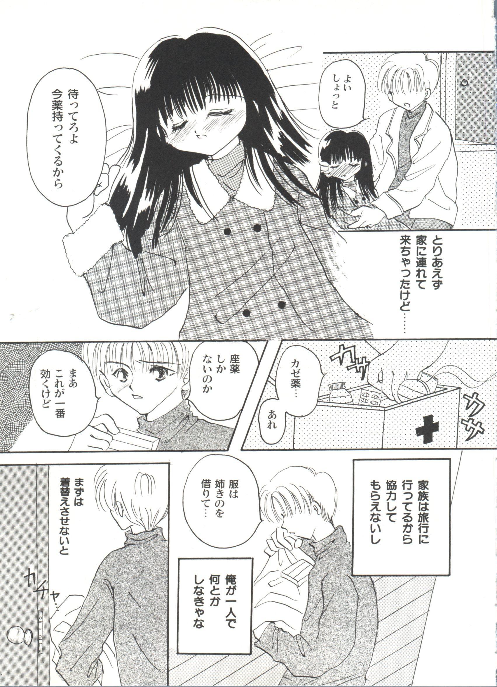 Bishoujo Doujinshi Anthology Cute 5 97