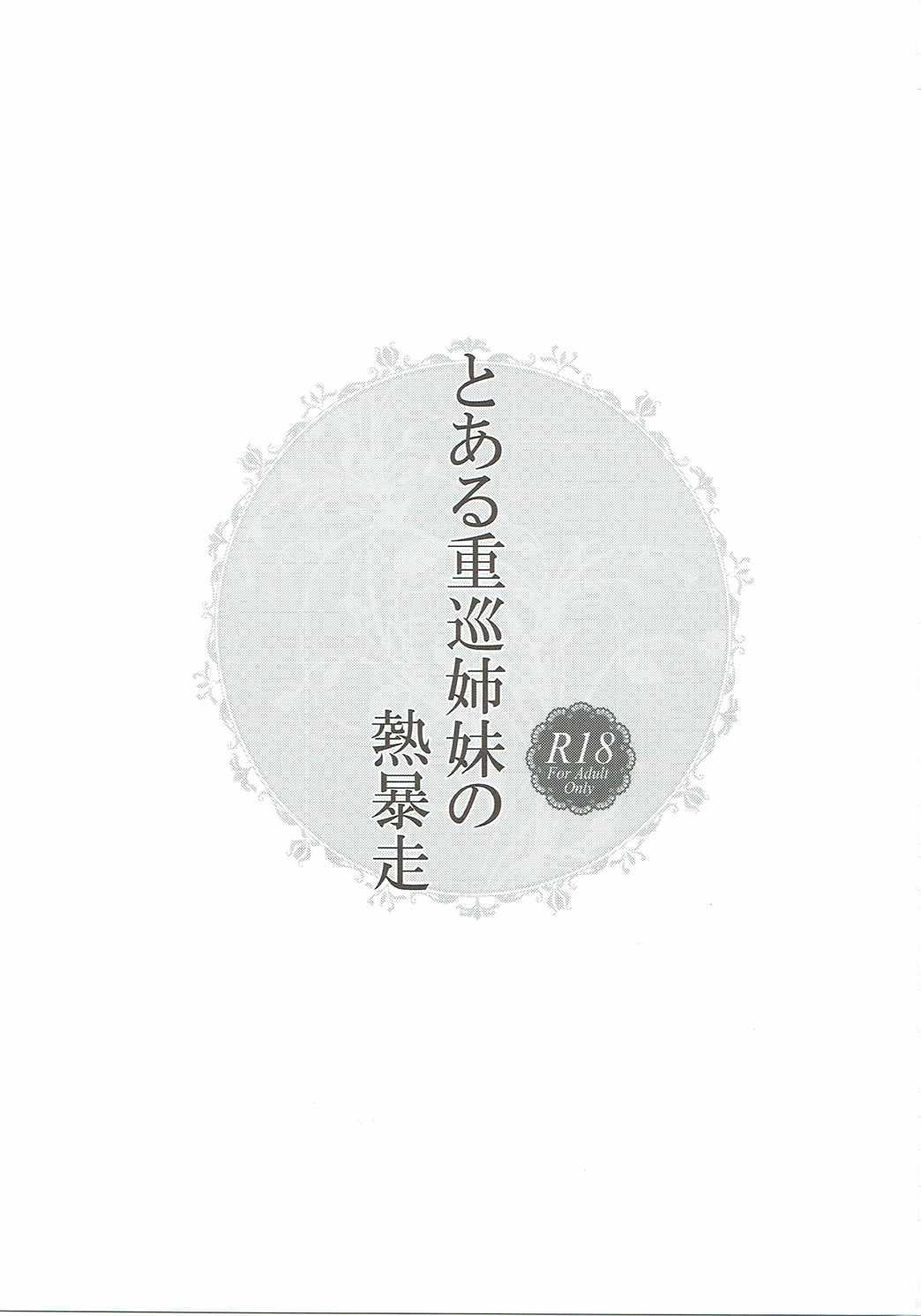 Toaru juujun Shimai no Netsu Bousou 1