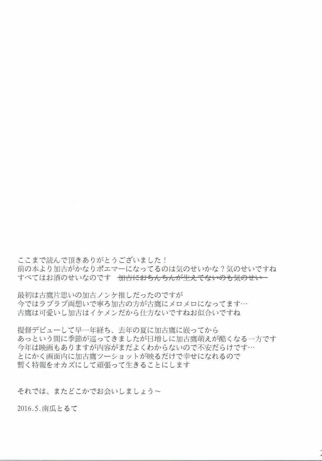 Toaru juujun Shimai no Netsu Bousou 23