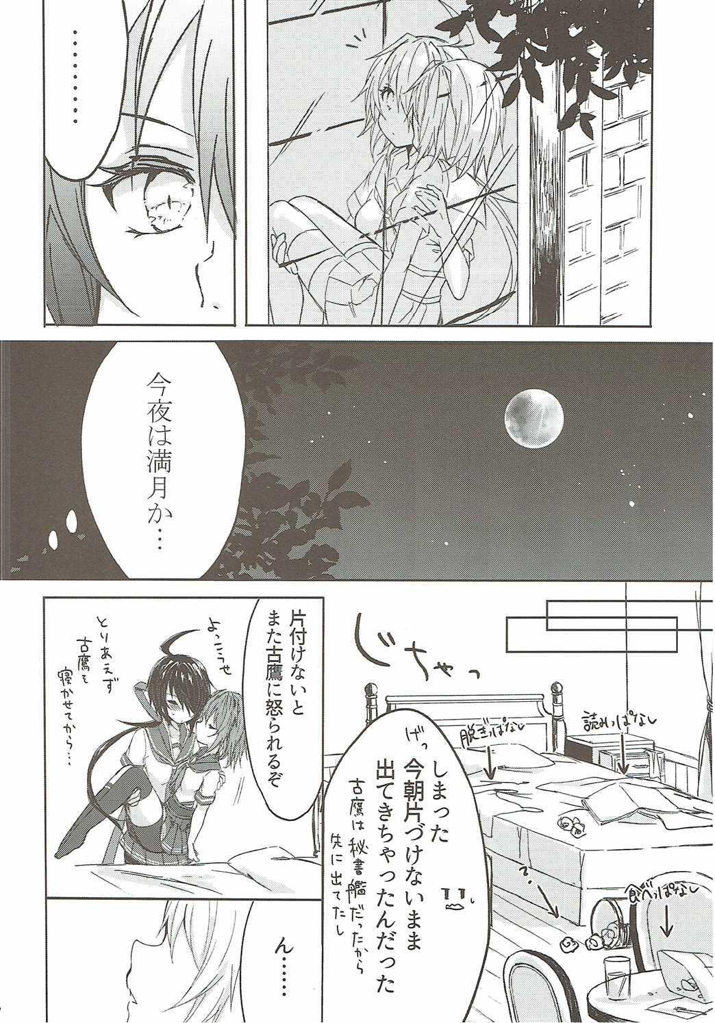 Toaru juujun Shimai no Netsu Bousou 4