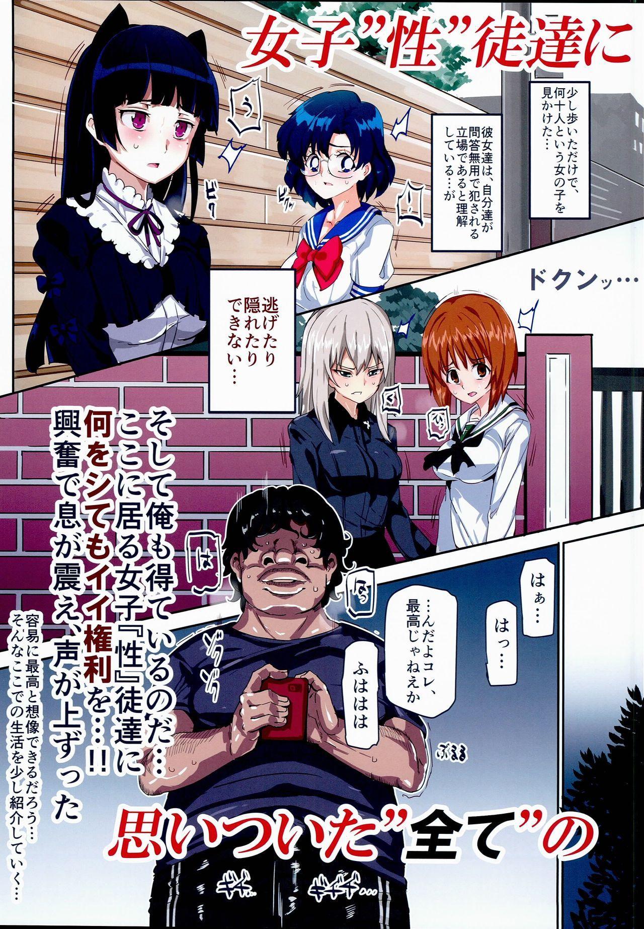 Oidemase!! 2-jigen Fuuzoku Gakuen 2