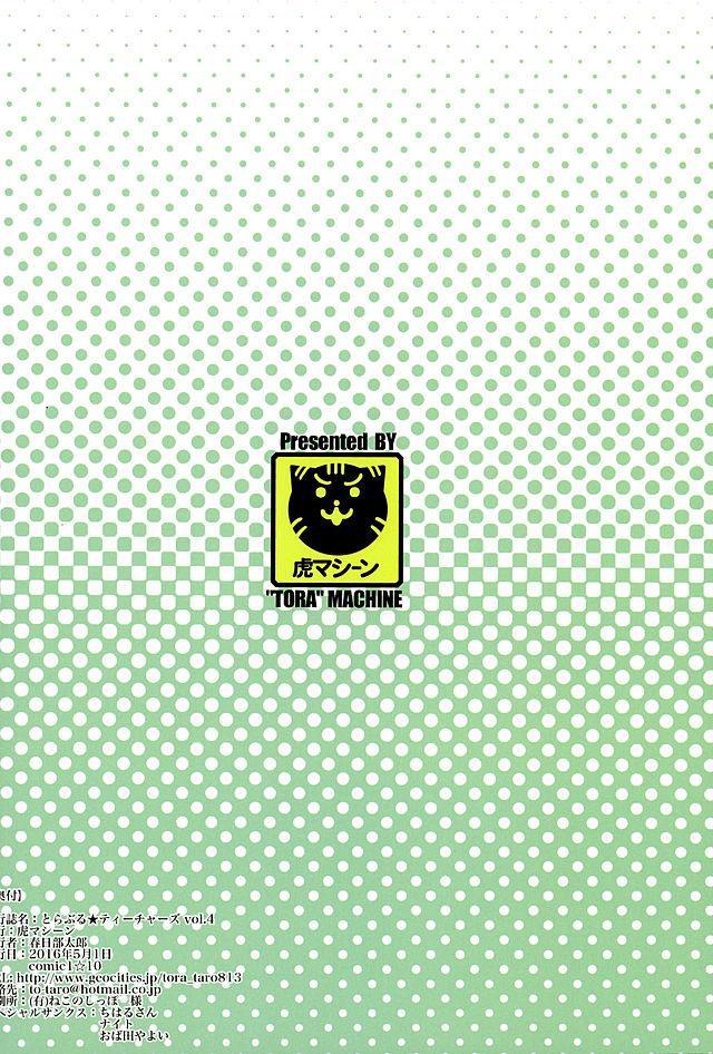 Trouble★Teachers vol. 4 25