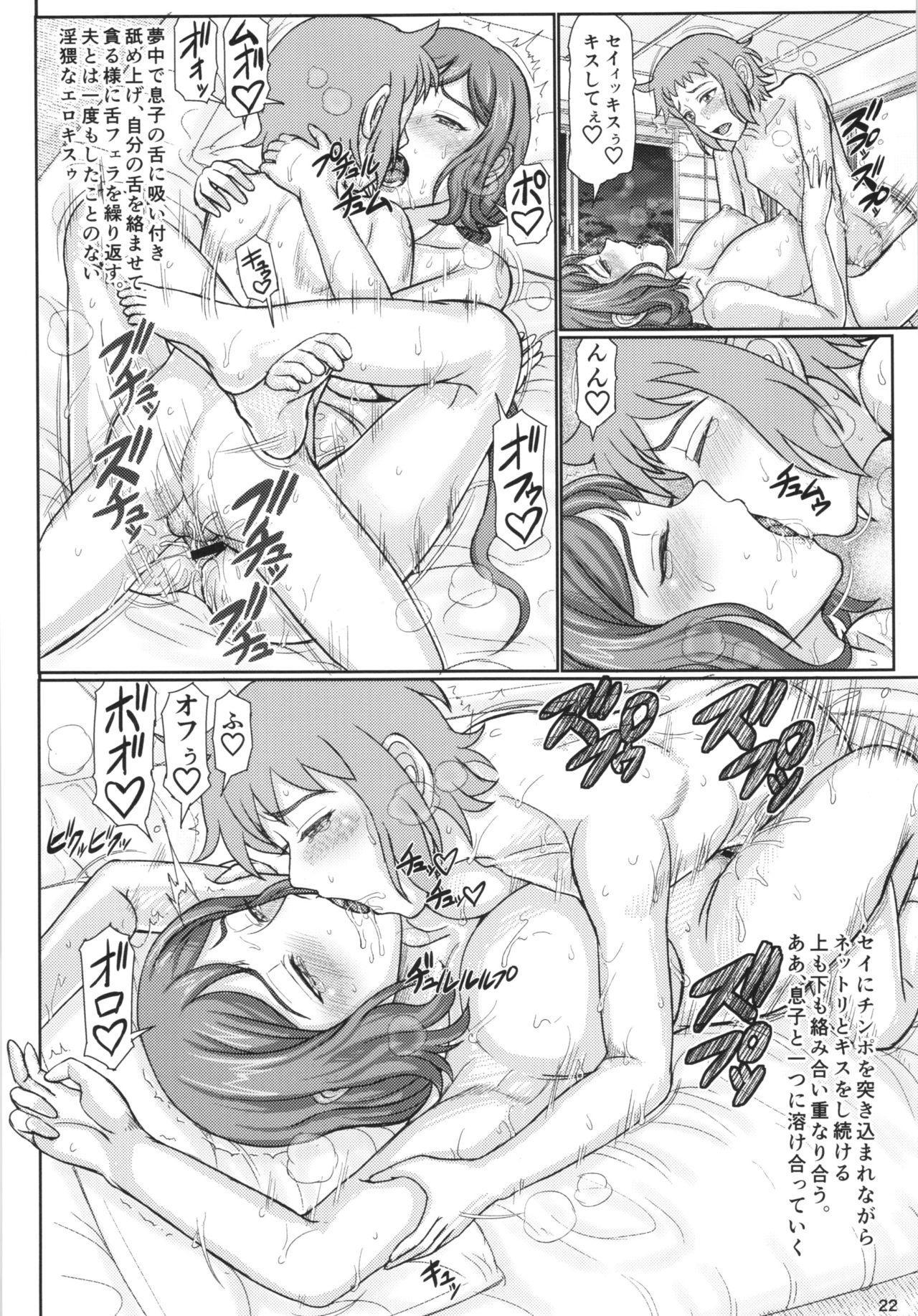 Haha Netori 4 Mama Tenchou, Onsen Ryokou Noukou H Hen + Paper 21