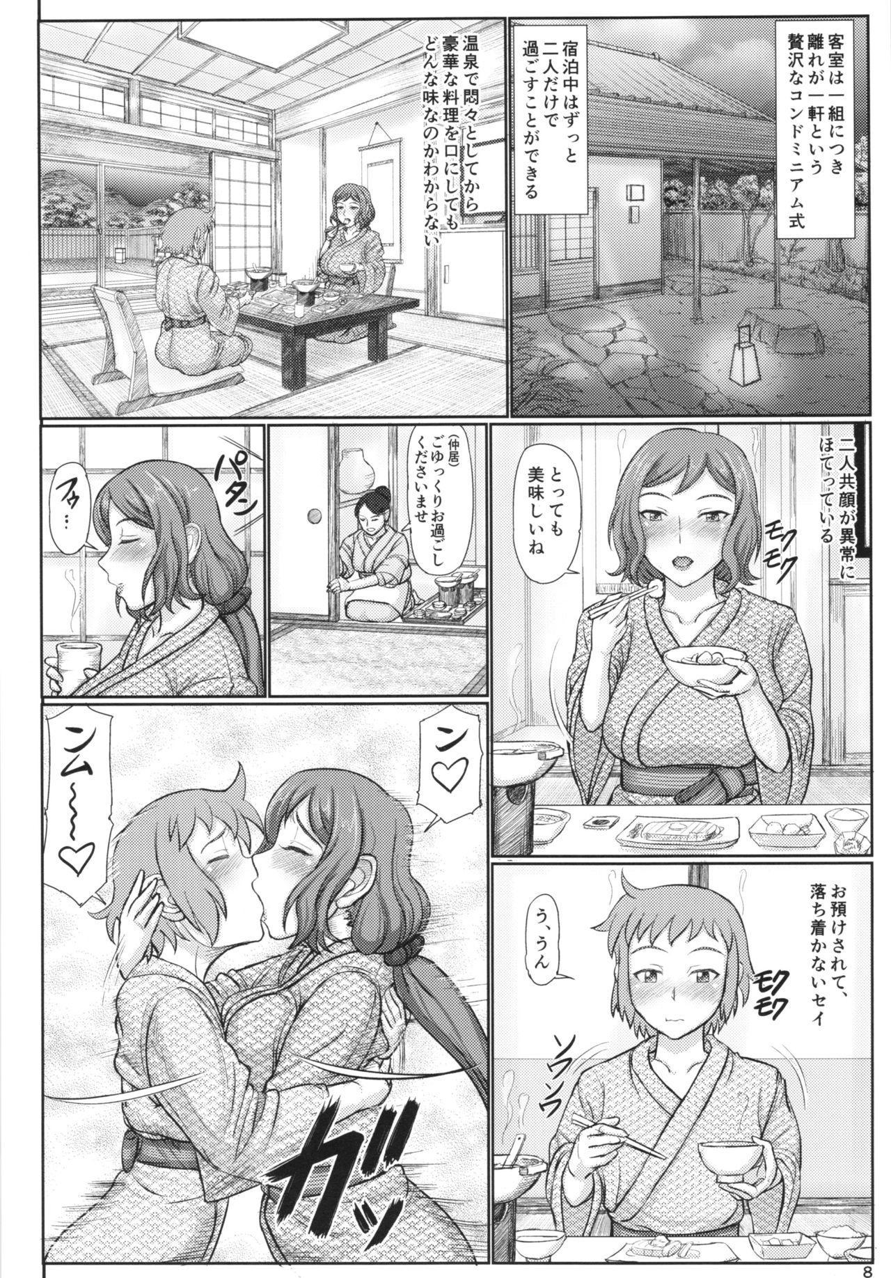 Haha Netori 4 Mama Tenchou, Onsen Ryokou Noukou H Hen + Paper 7