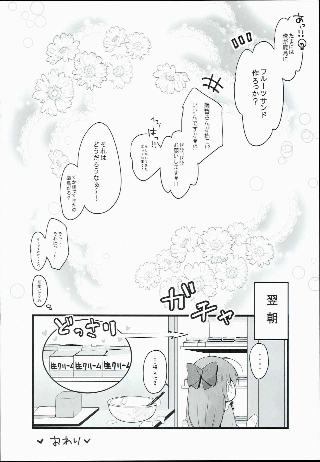 Kashima Tokusei Fruit Sandwich Meshiagare 19