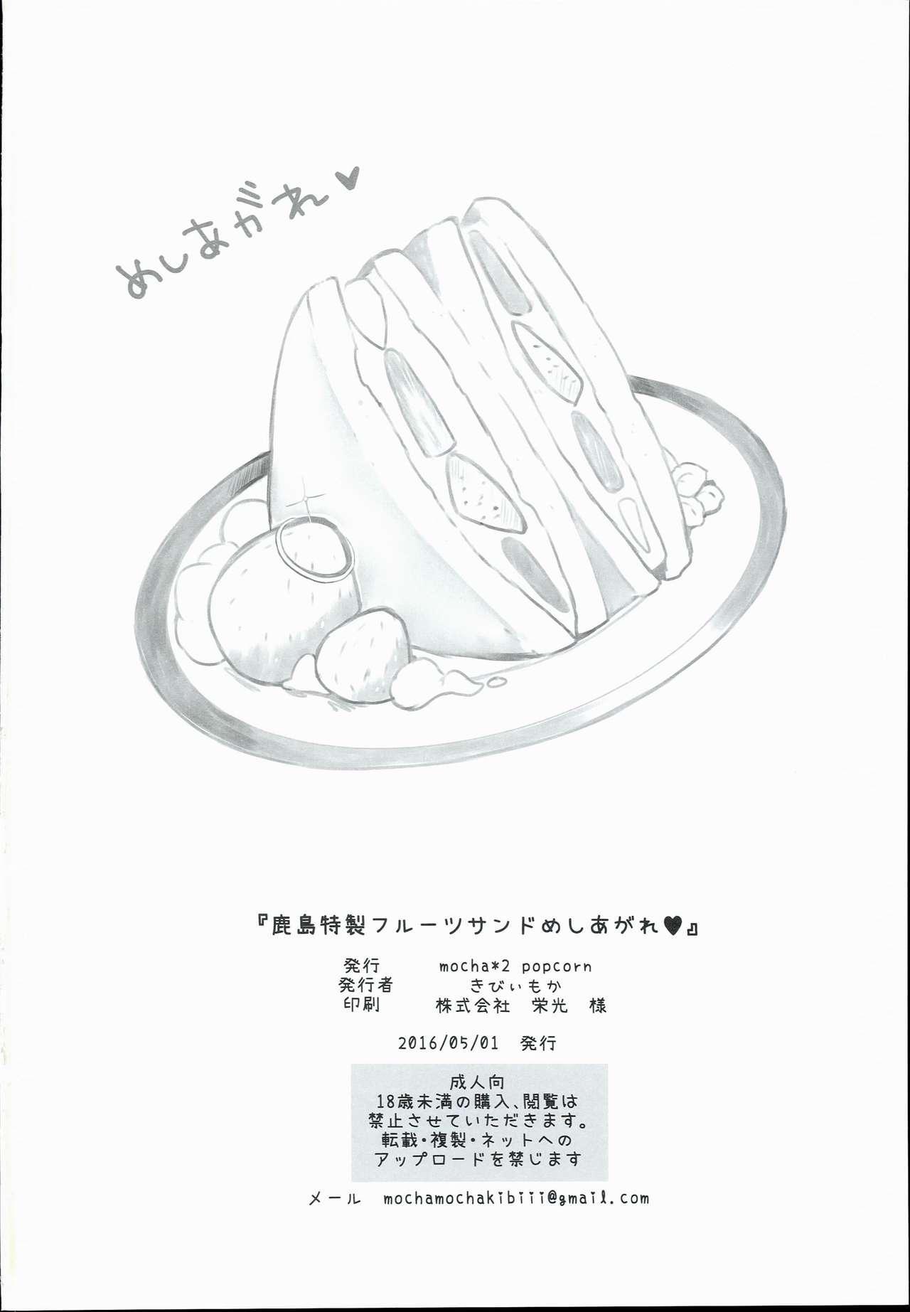 Kashima Tokusei Fruit Sandwich Meshiagare 21