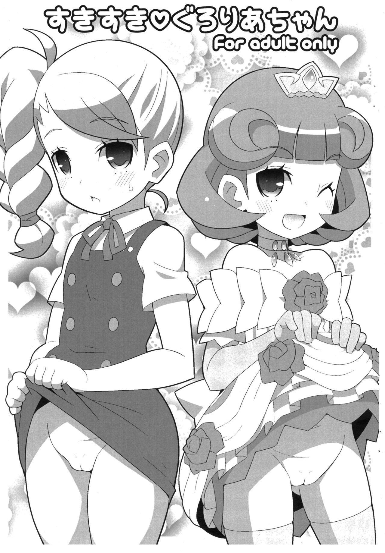 Suki Suki♡ Gloria-chan 0