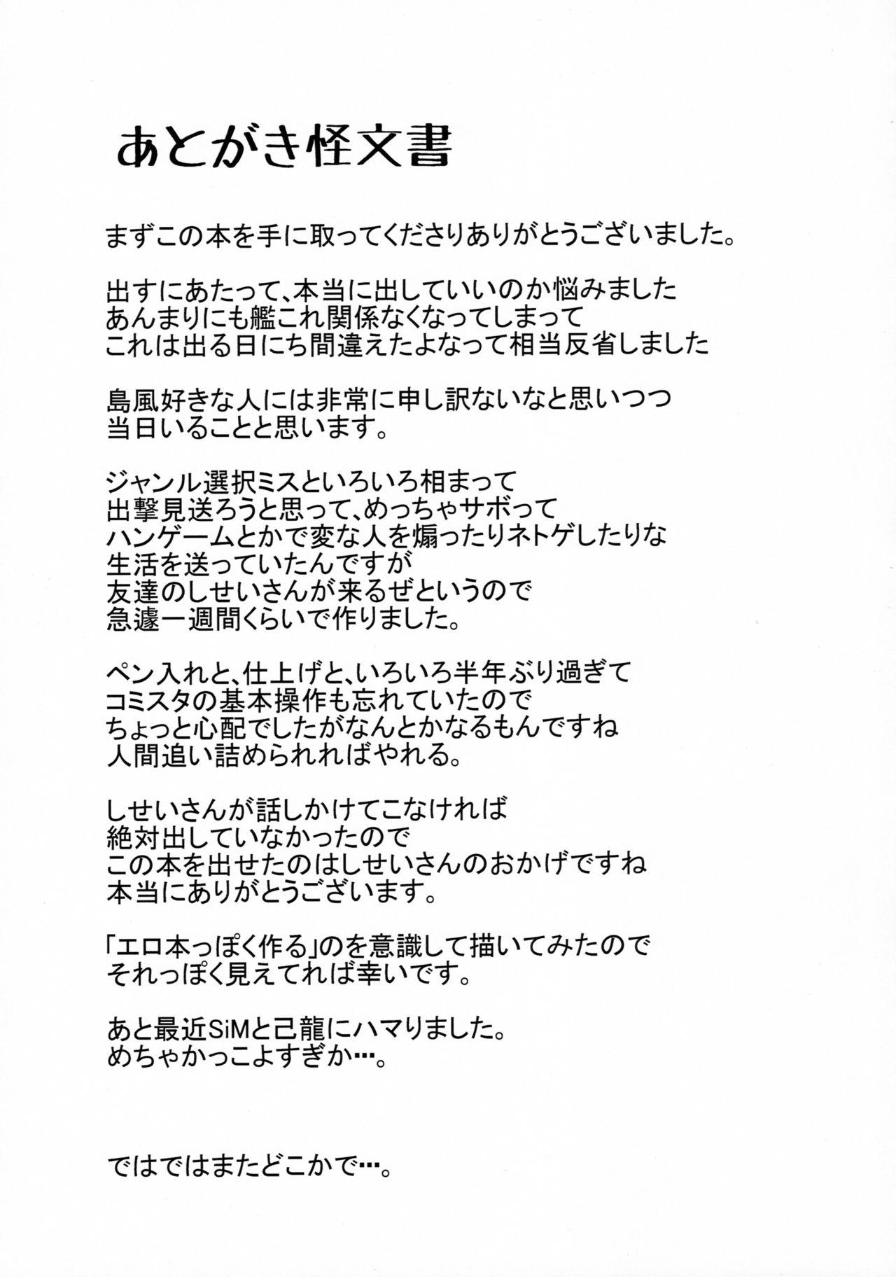 Shimakaze-kun Hokaku Keikaku 12