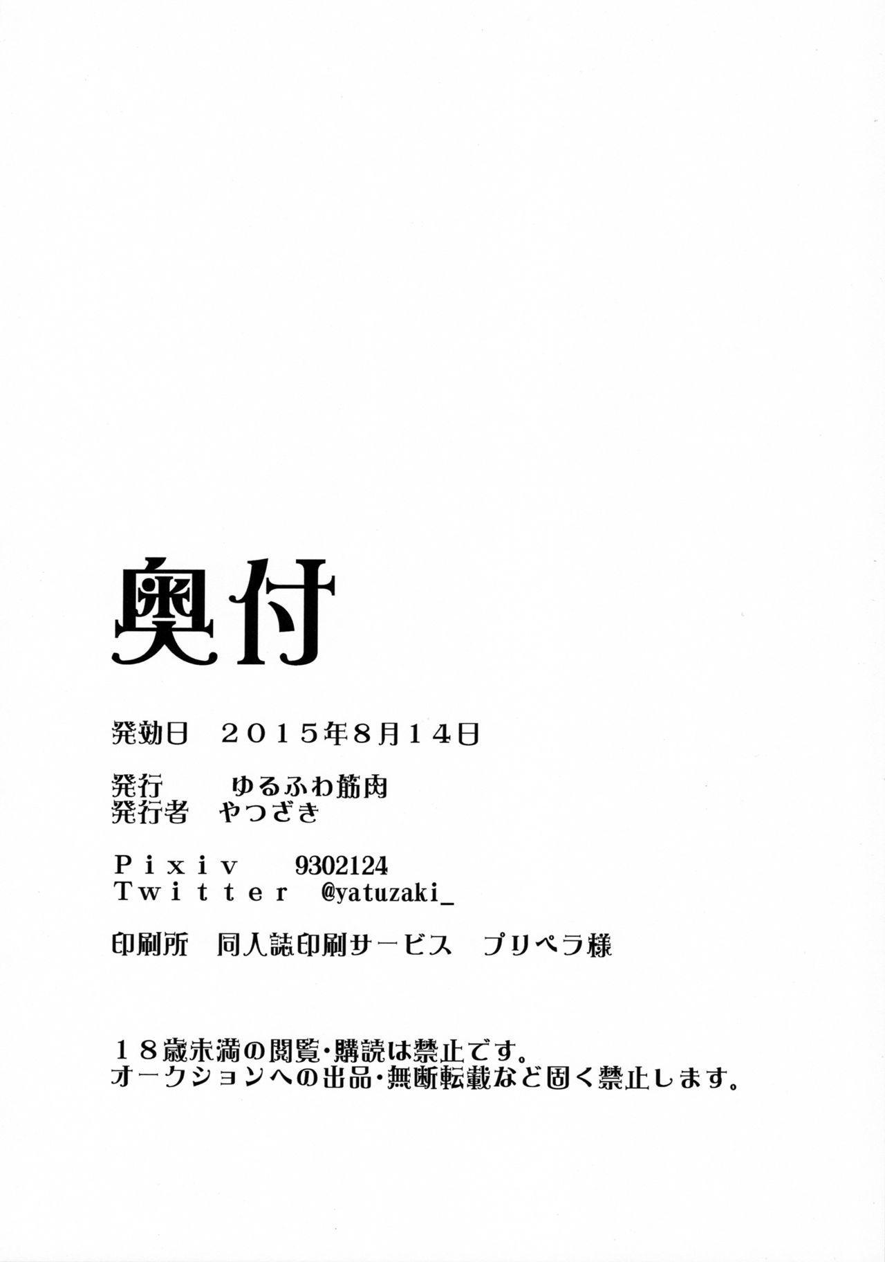 Shimakaze-kun Hokaku Keikaku 13