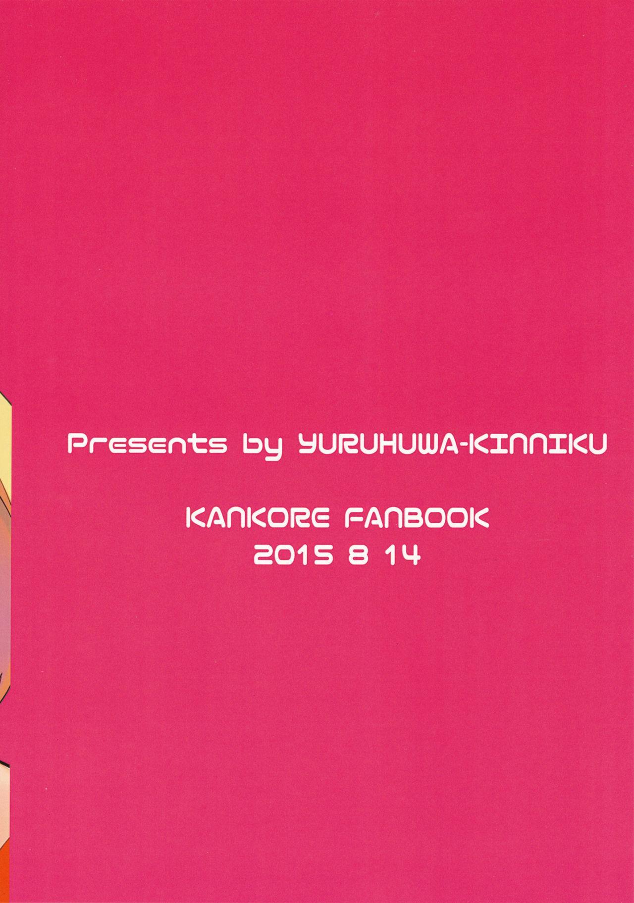 Shimakaze-kun Hokaku Keikaku 14