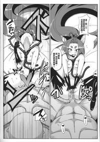 Dorei Shoufukan Hatsuharu 10