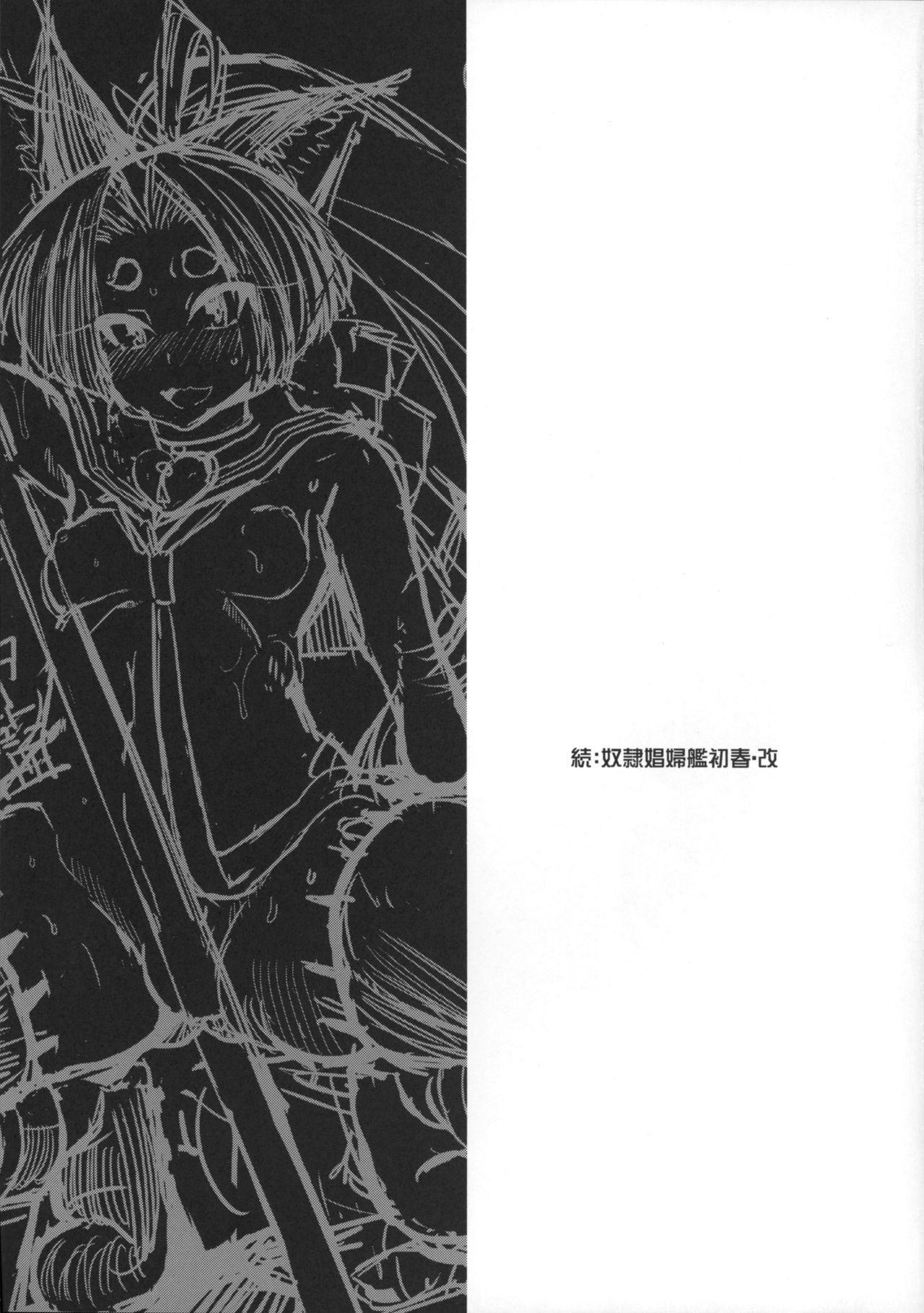 Dorei Shoufukan Hatsuharu 22
