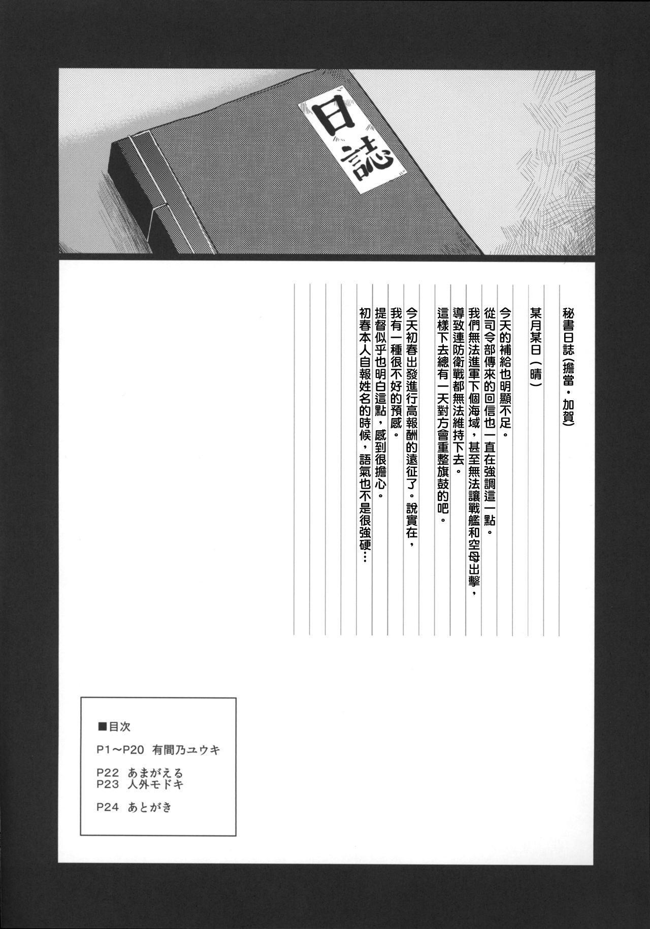Dorei Shoufukan Hatsuharu 3