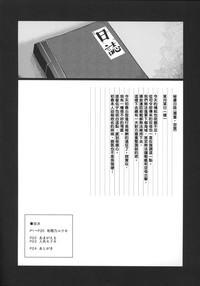 Dorei Shoufukan Hatsuharu 4