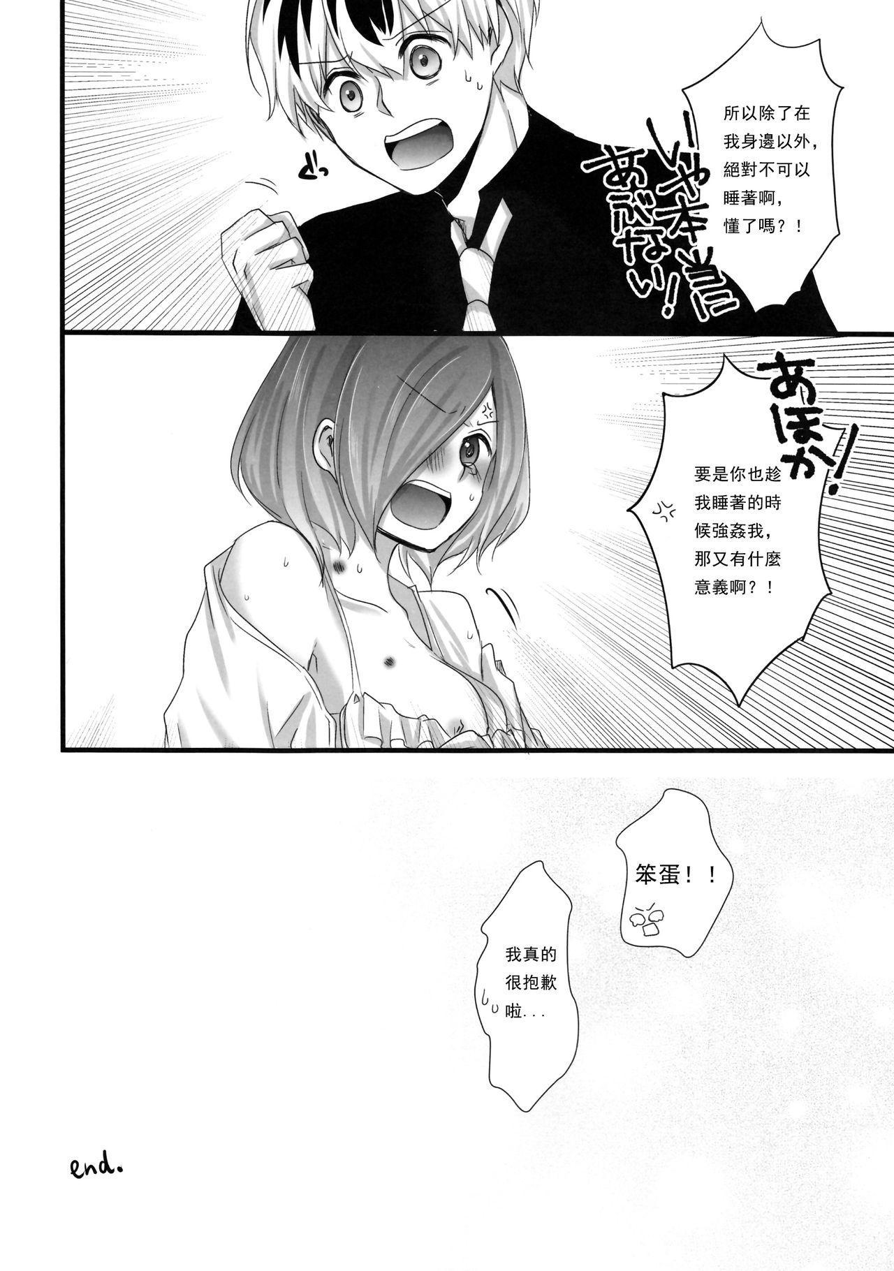 Touka-chan ga Mezamenai!! 17