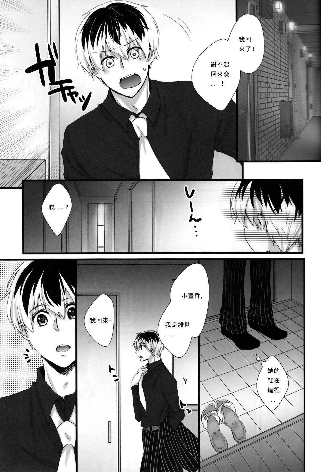 Touka-chan ga Mezamenai!! 2