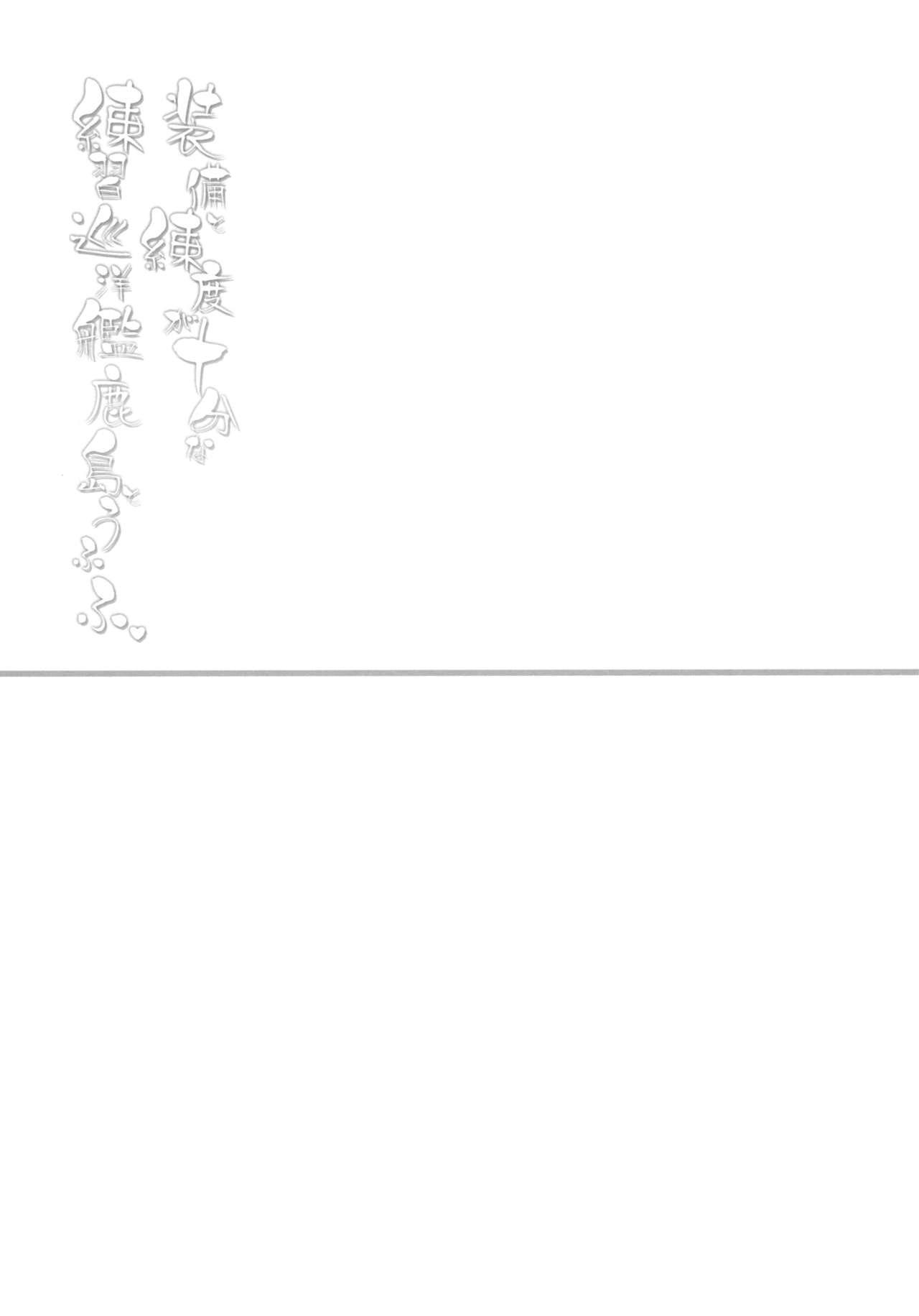 Soubi to Rendo ga Juubun na Renshuu Junyoukan Kashima to Ufufu 19
