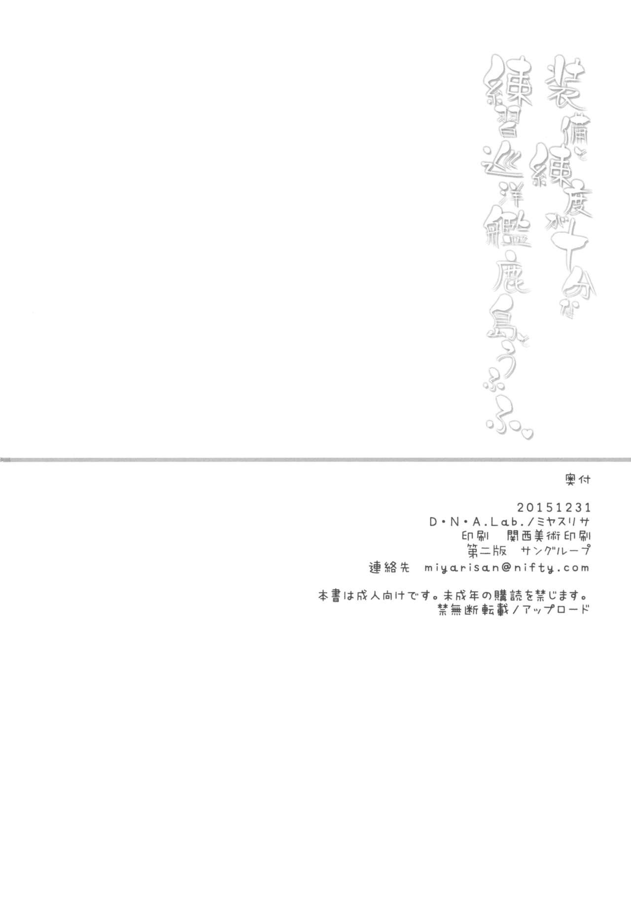Soubi to Rendo ga Juubun na Renshuu Junyoukan Kashima to Ufufu 24