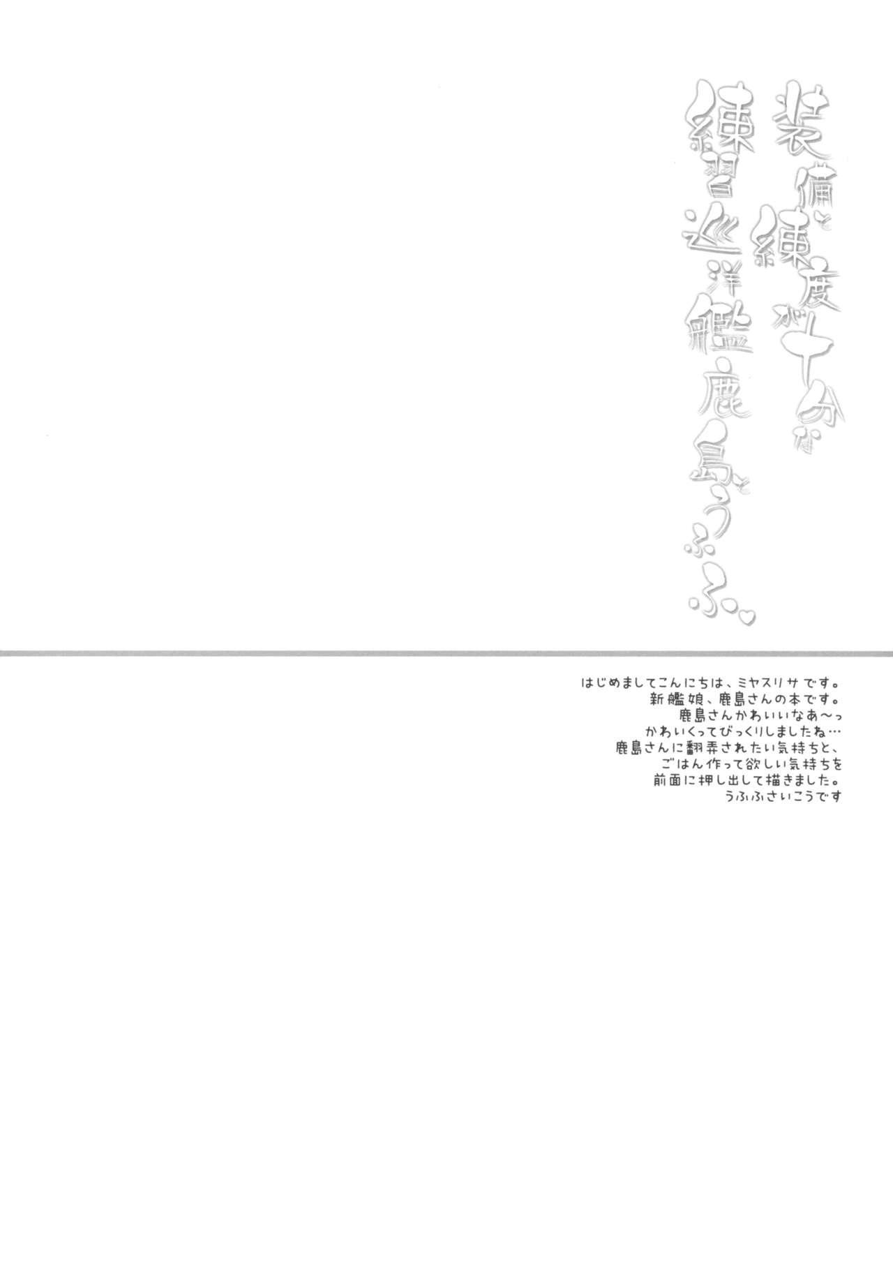 Soubi to Rendo ga Juubun na Renshuu Junyoukan Kashima to Ufufu 2