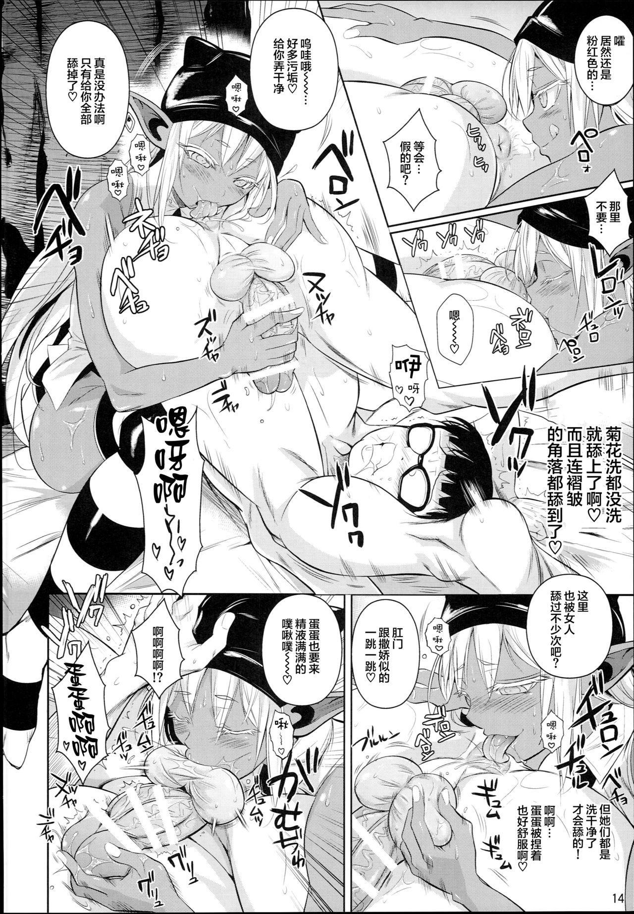 High Elf × High School Shuugeki Hen Toujitsu 15