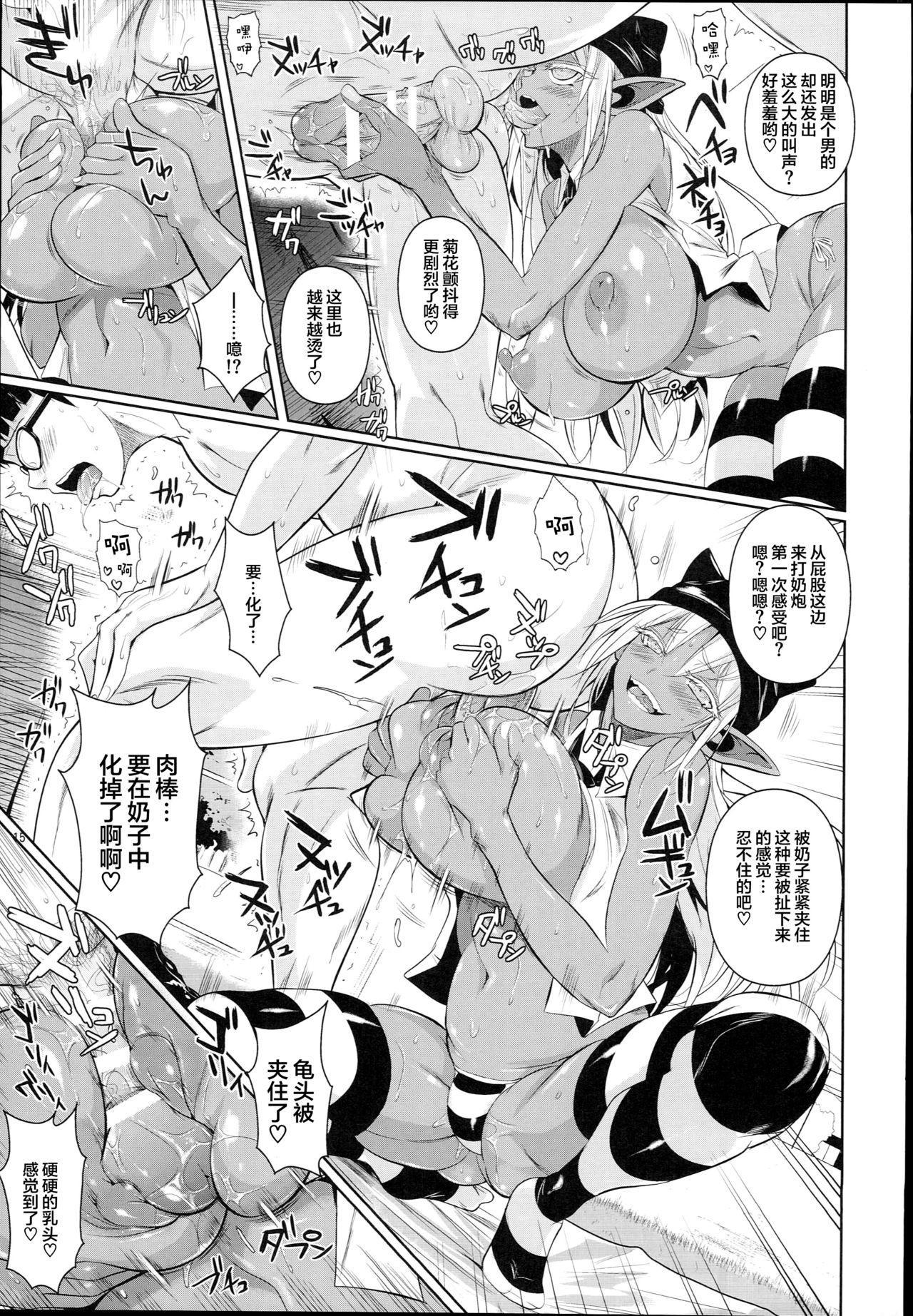 High Elf × High School Shuugeki Hen Toujitsu 16