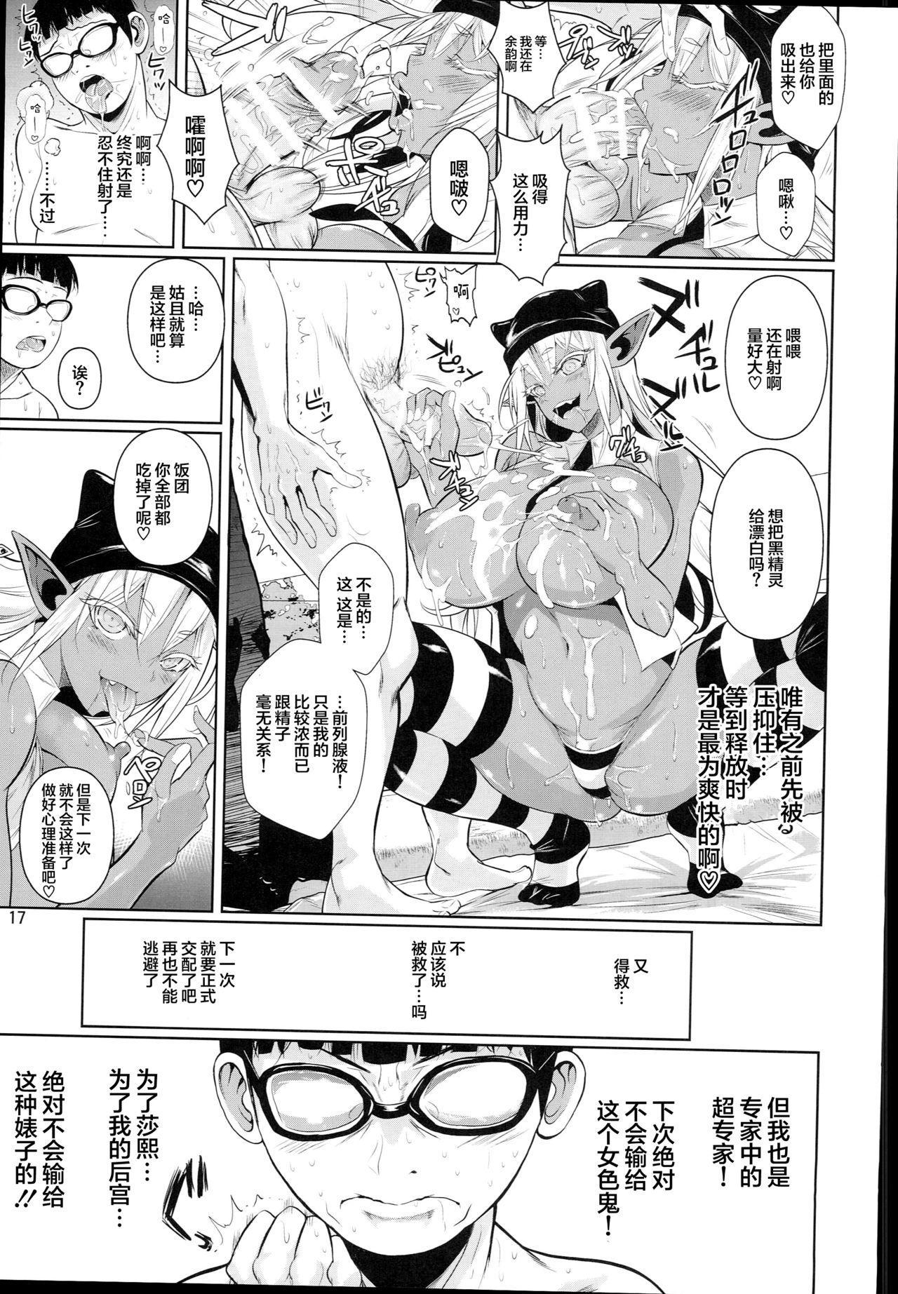 High Elf × High School Shuugeki Hen Toujitsu 18