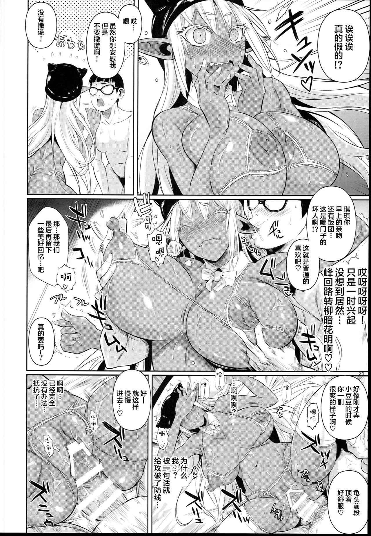 High Elf × High School Shuugeki Hen Toujitsu 25
