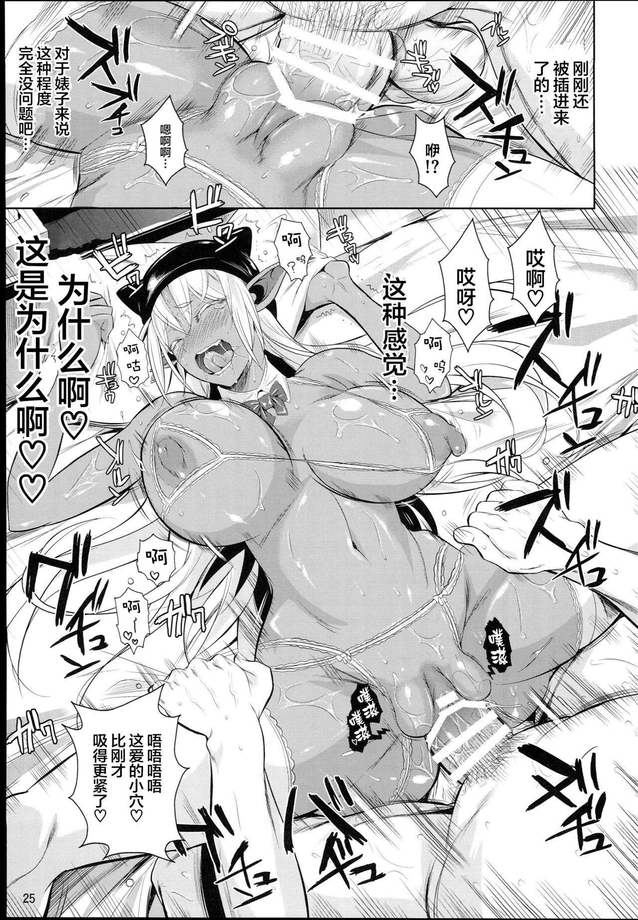 High Elf × High School Shuugeki Hen Toujitsu 26
