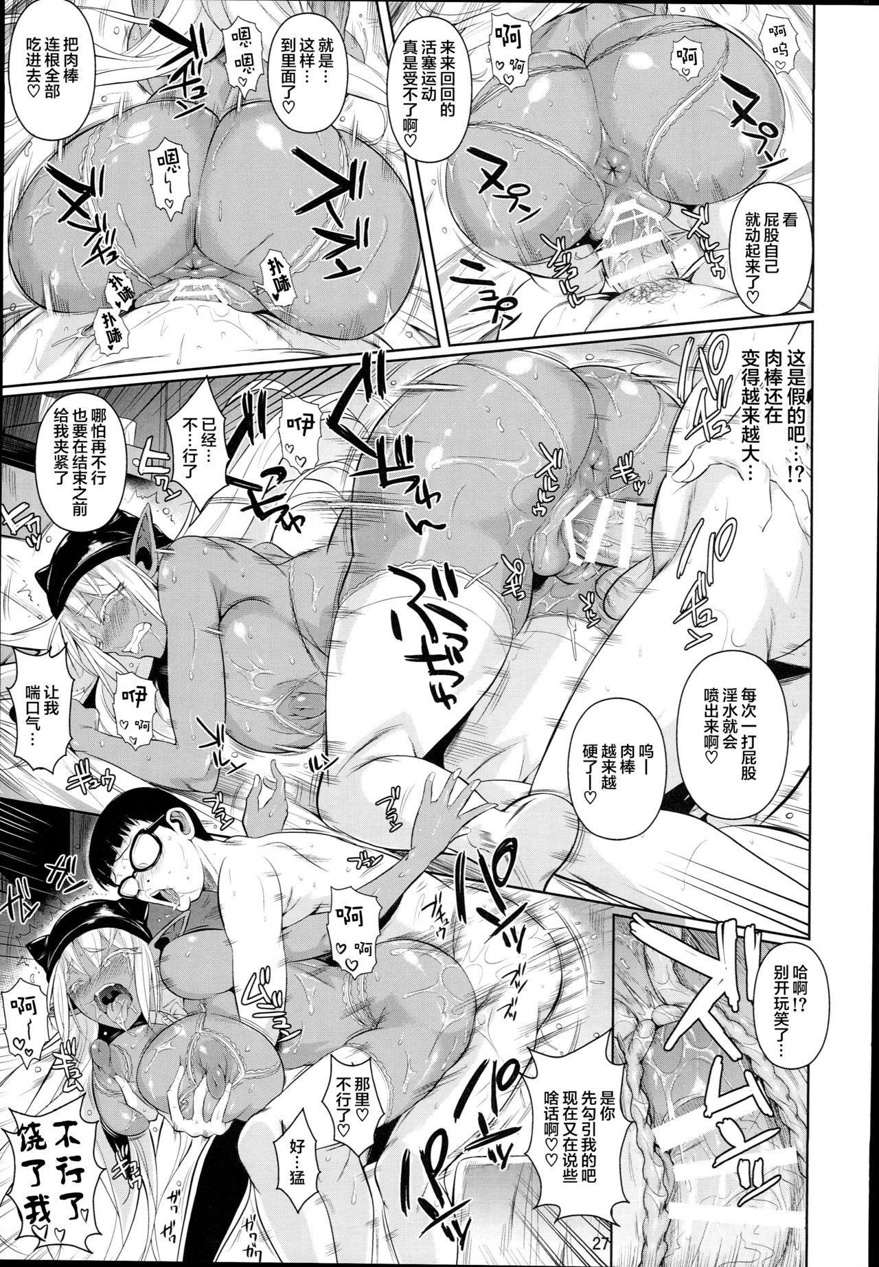 High Elf × High School Shuugeki Hen Toujitsu 28
