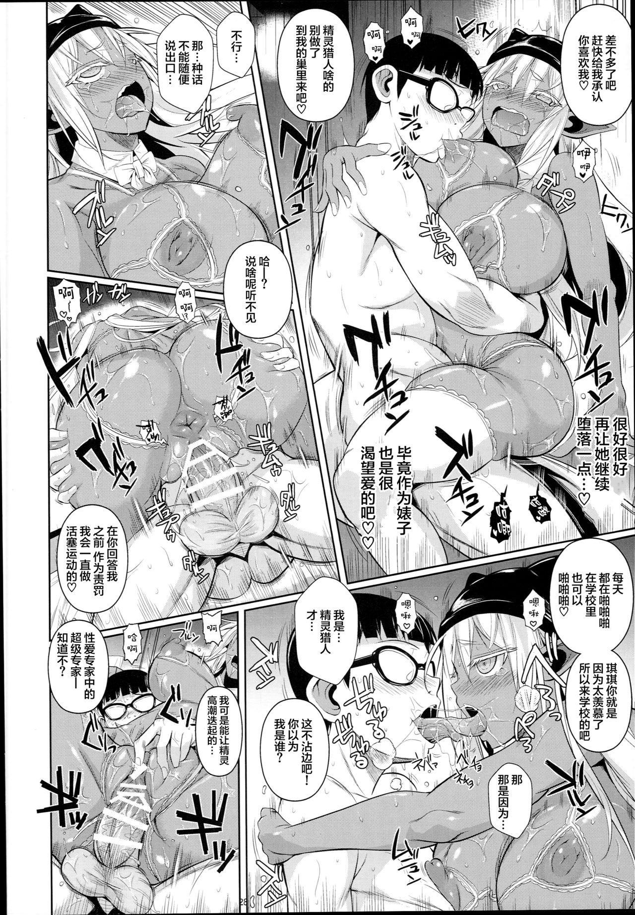 High Elf × High School Shuugeki Hen Toujitsu 29