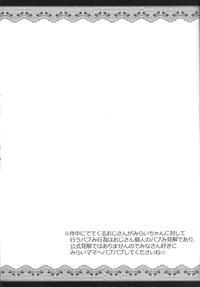 Mirai Mama to Babumi Oji-san 3