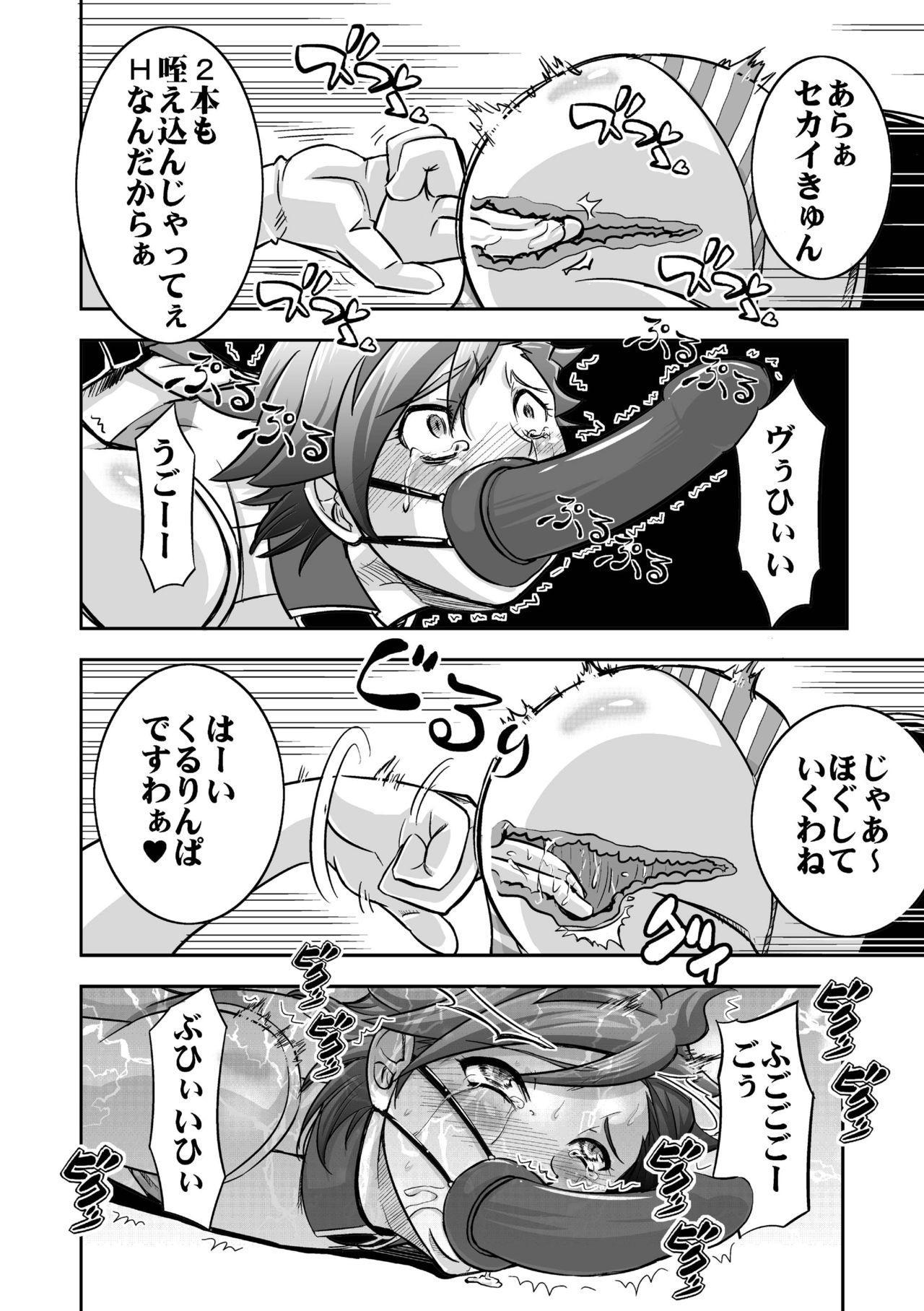 [Nisepakudo (Nisepakuman-san)] Plamo-kyou Chijo 3 -Futomashi- (Gundam Build Fighters Try) [Digital] 11