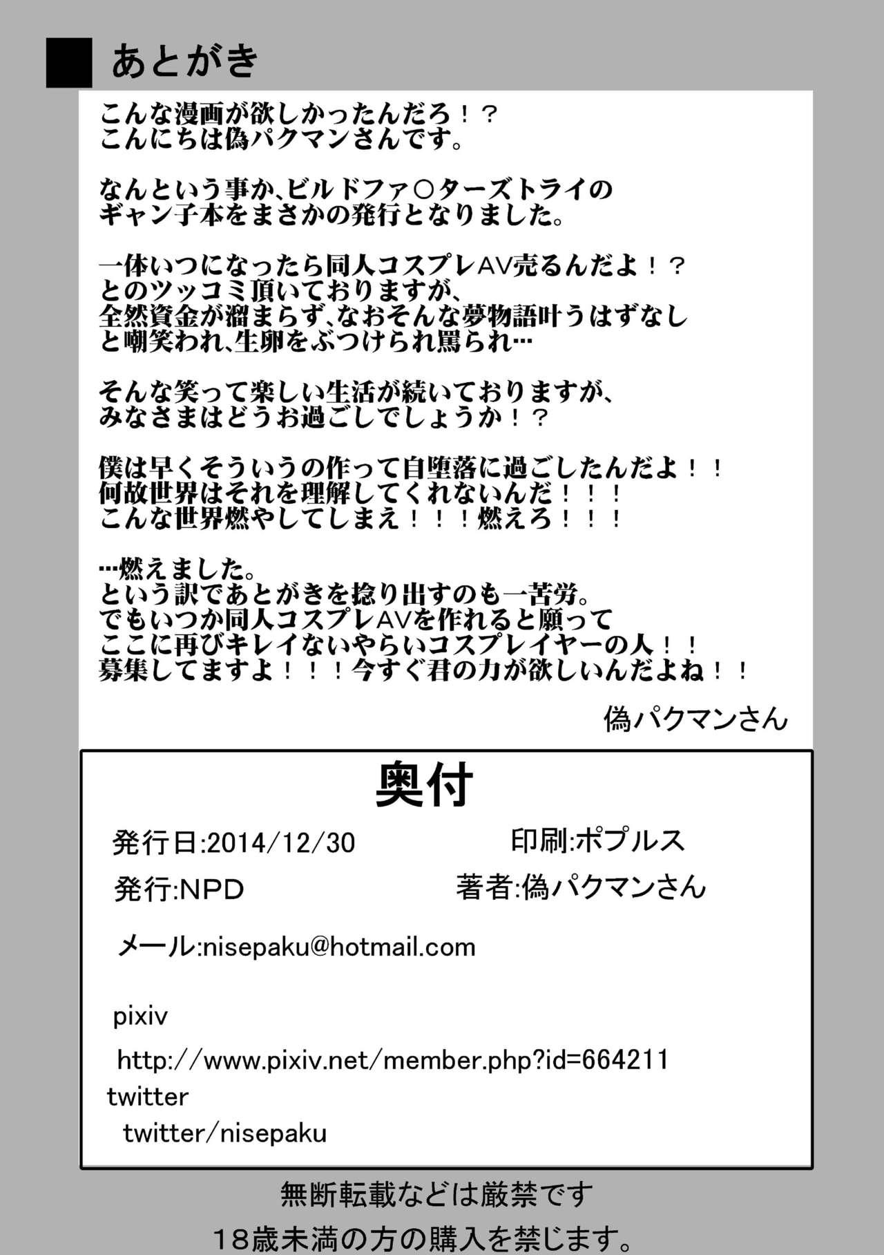 [Nisepakudo (Nisepakuman-san)] Plamo-kyou Chijo 3 -Futomashi- (Gundam Build Fighters Try) [Digital] 25