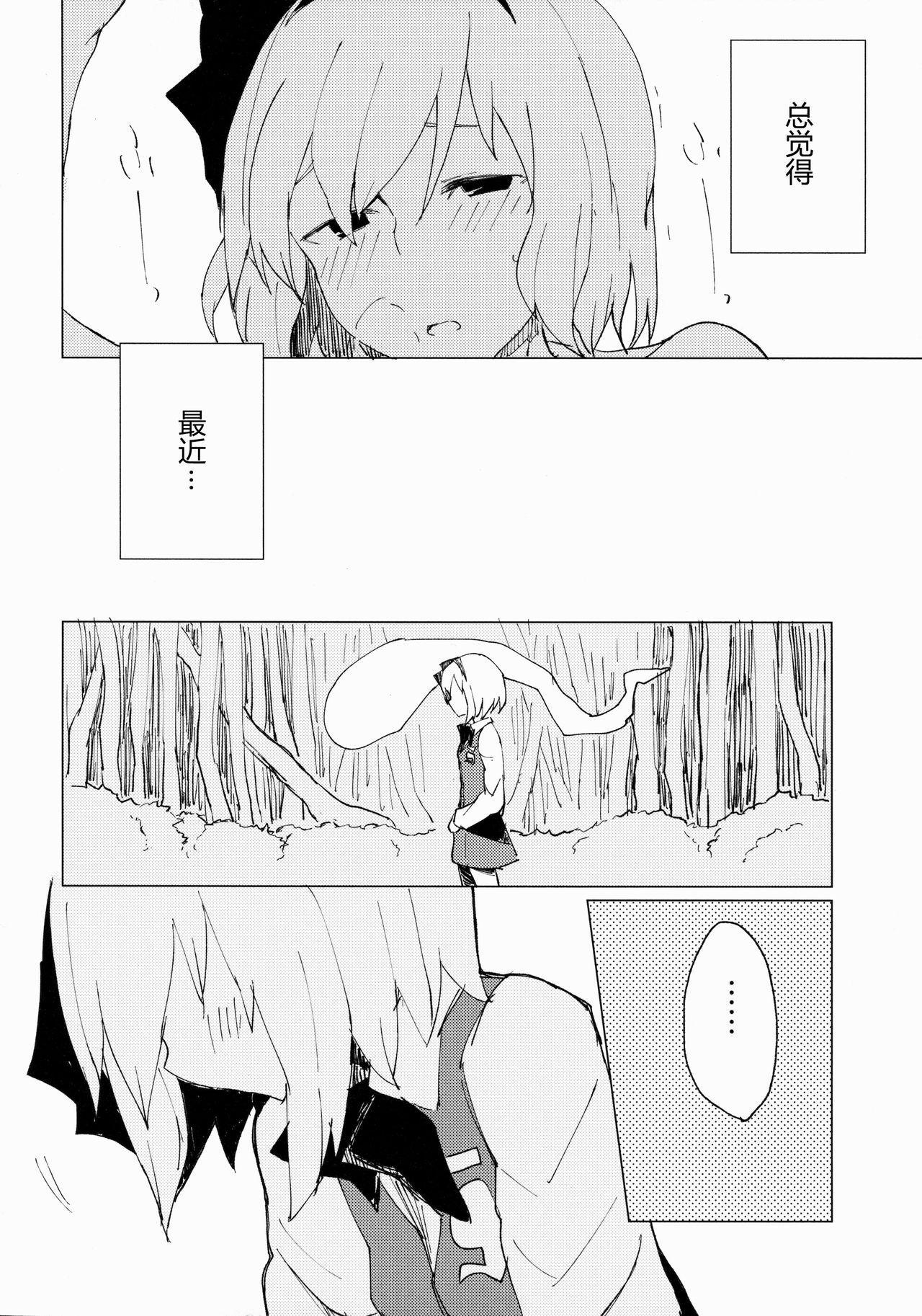 Myon Shota 2 2