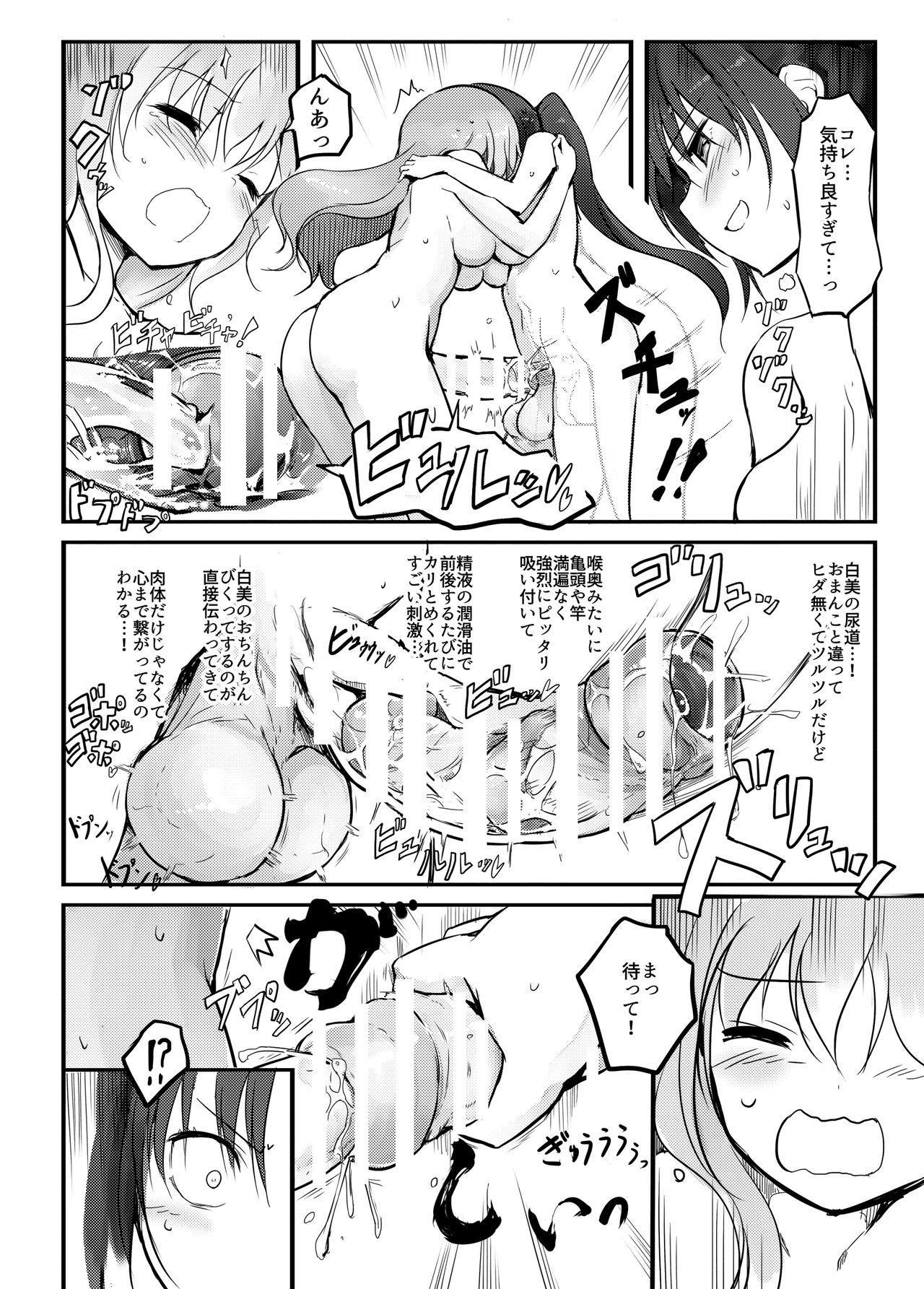 Futanari Blend 23