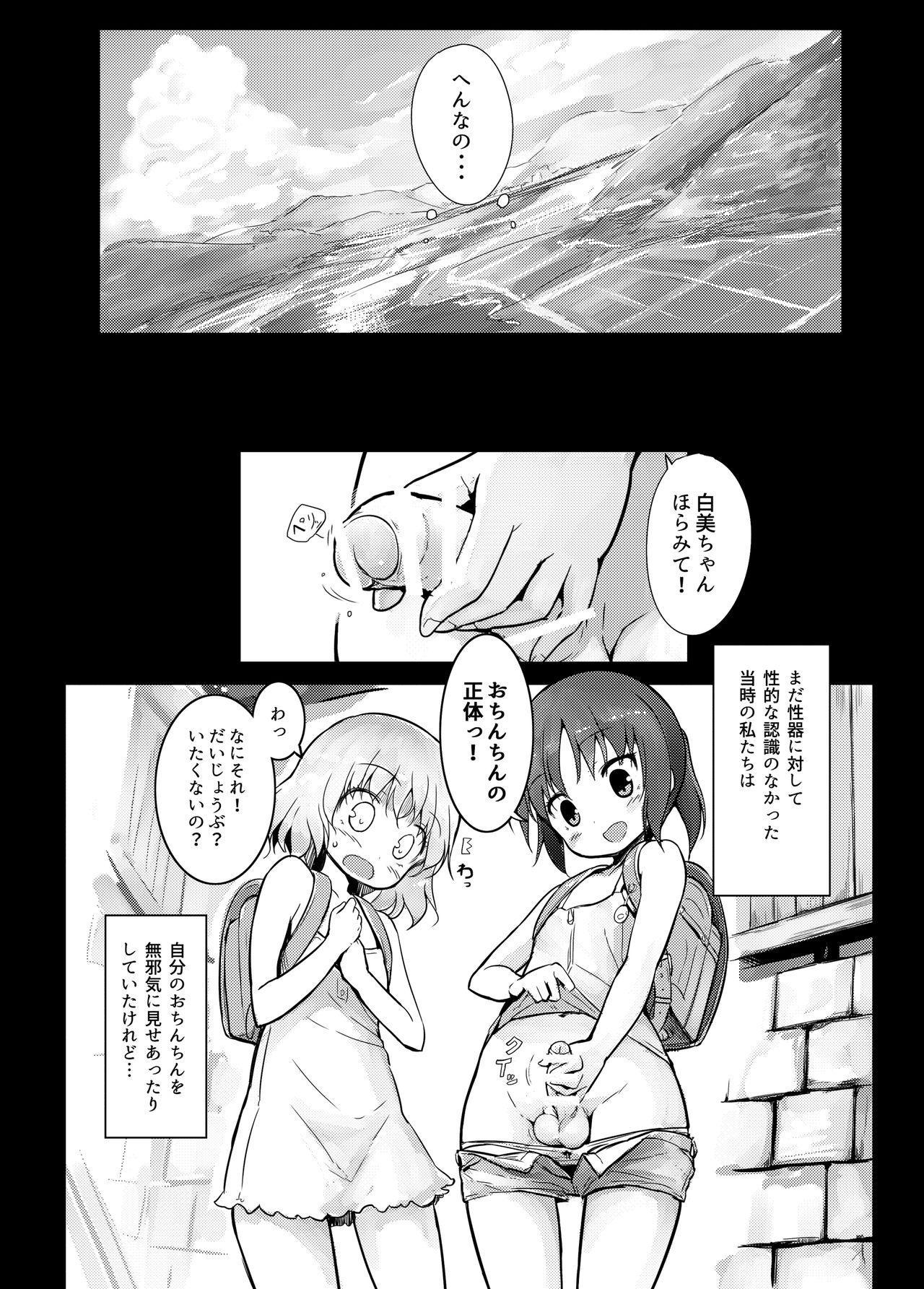 Futanari Blend 3