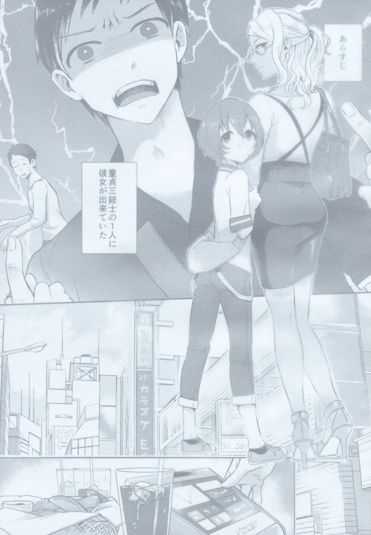 Yuujou Crash Couple 1