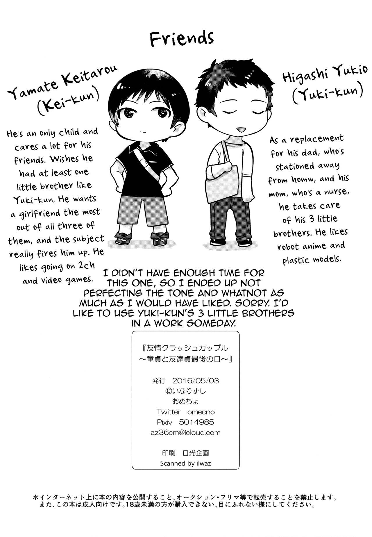 Yuujou Crash Couple 25