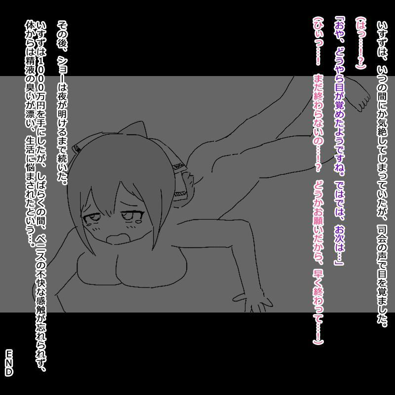 izuzu no onahoka night show 14