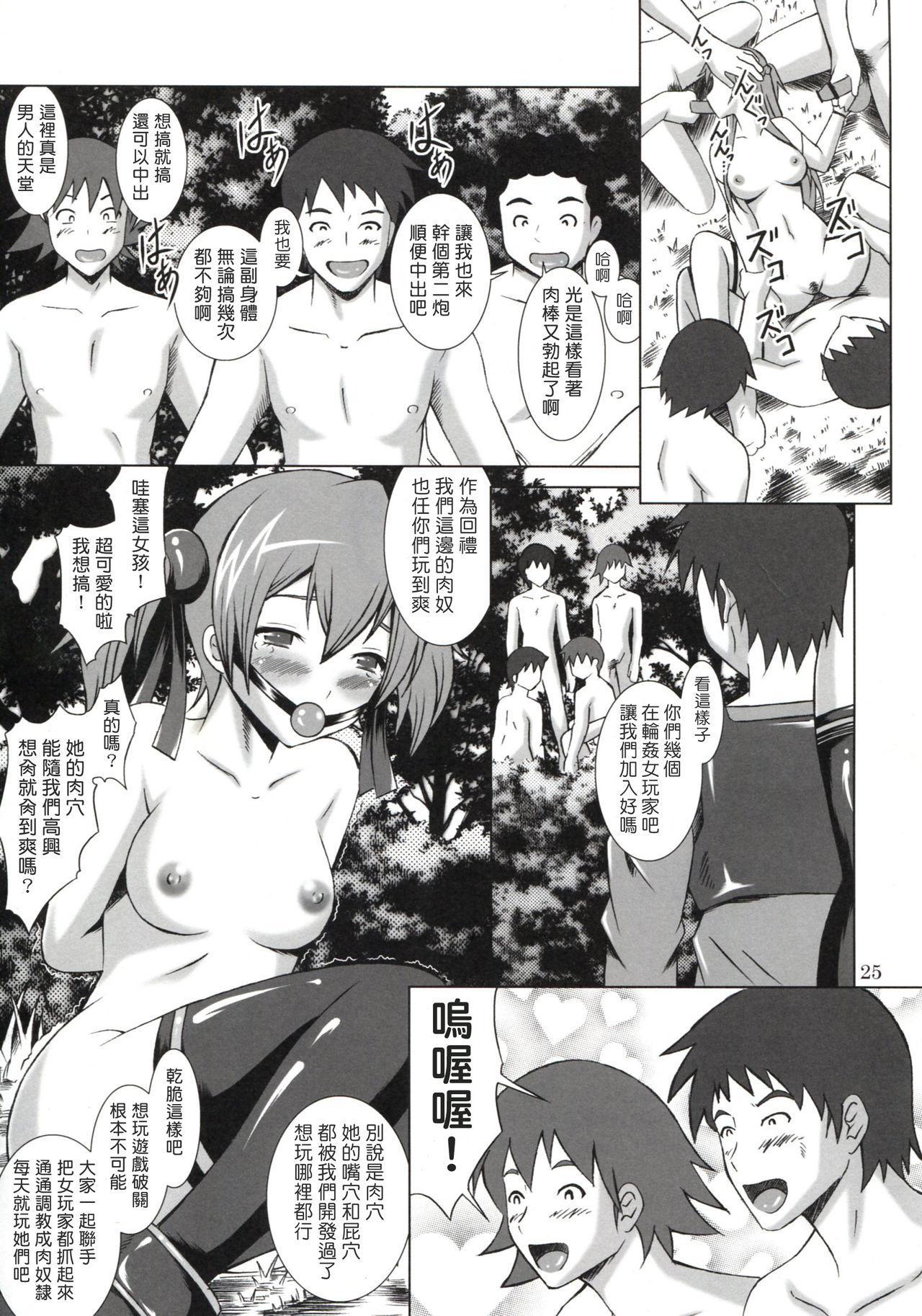 Asuna Rinkan Online 24