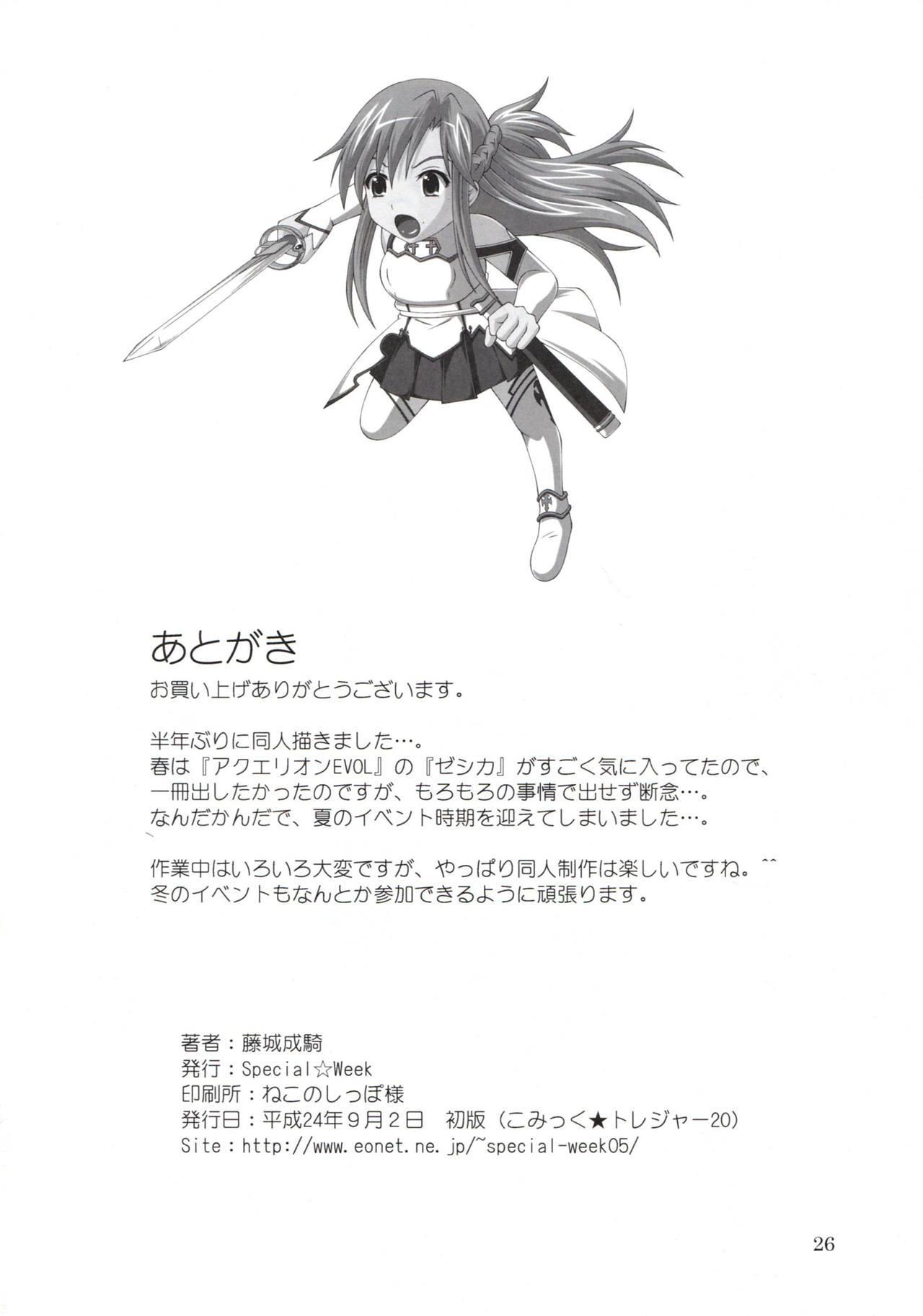 Asuna Rinkan Online 25