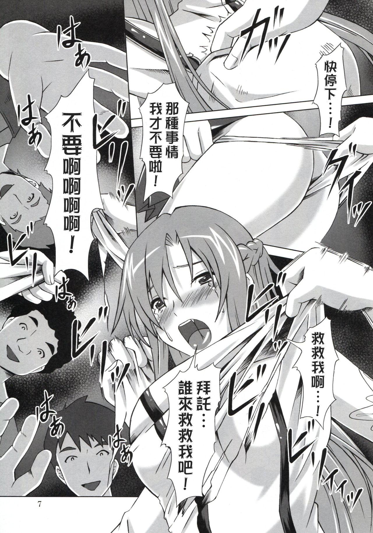 Asuna Rinkan Online 6