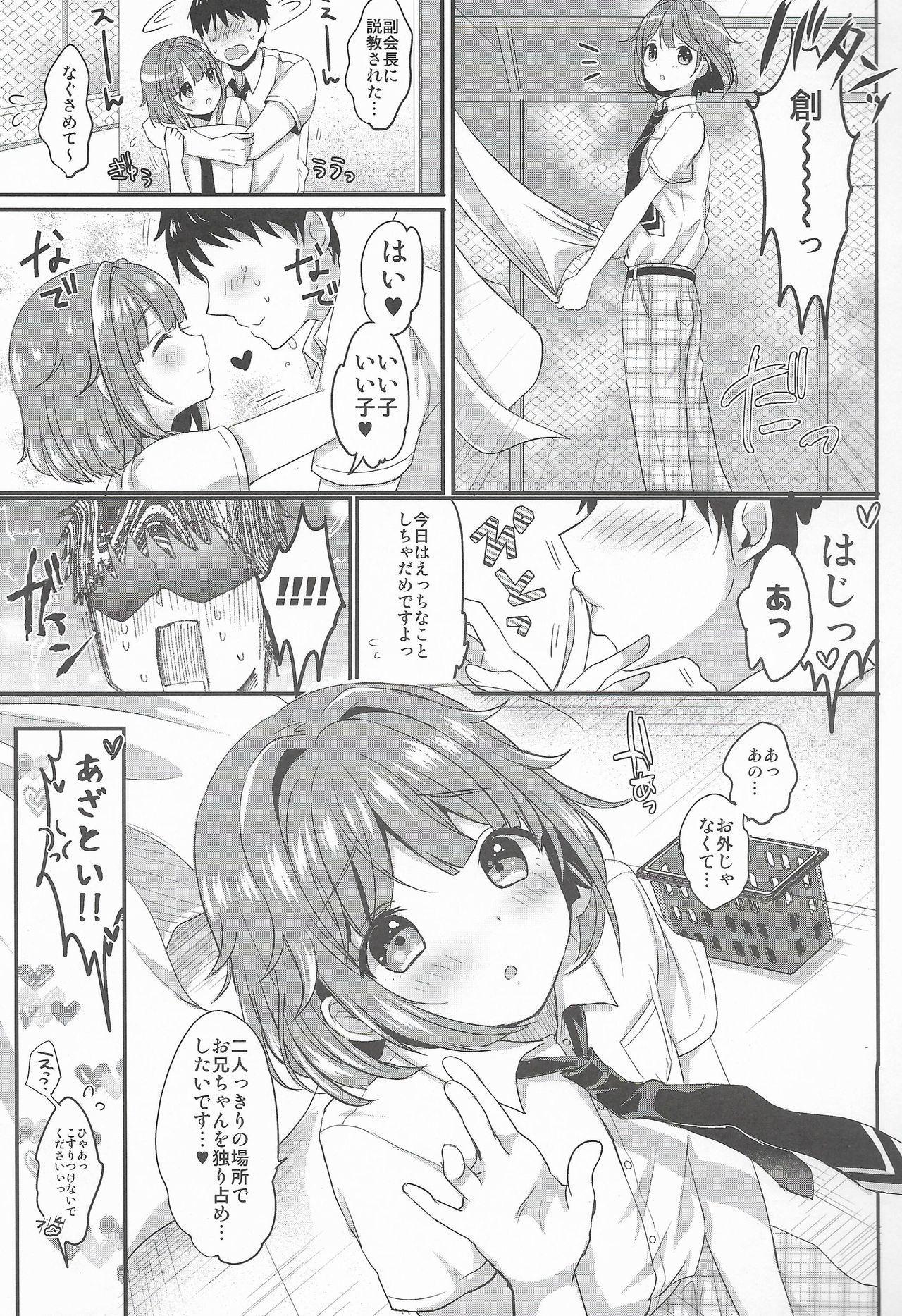 Hajime-kun to Ichaicha shitai! 21