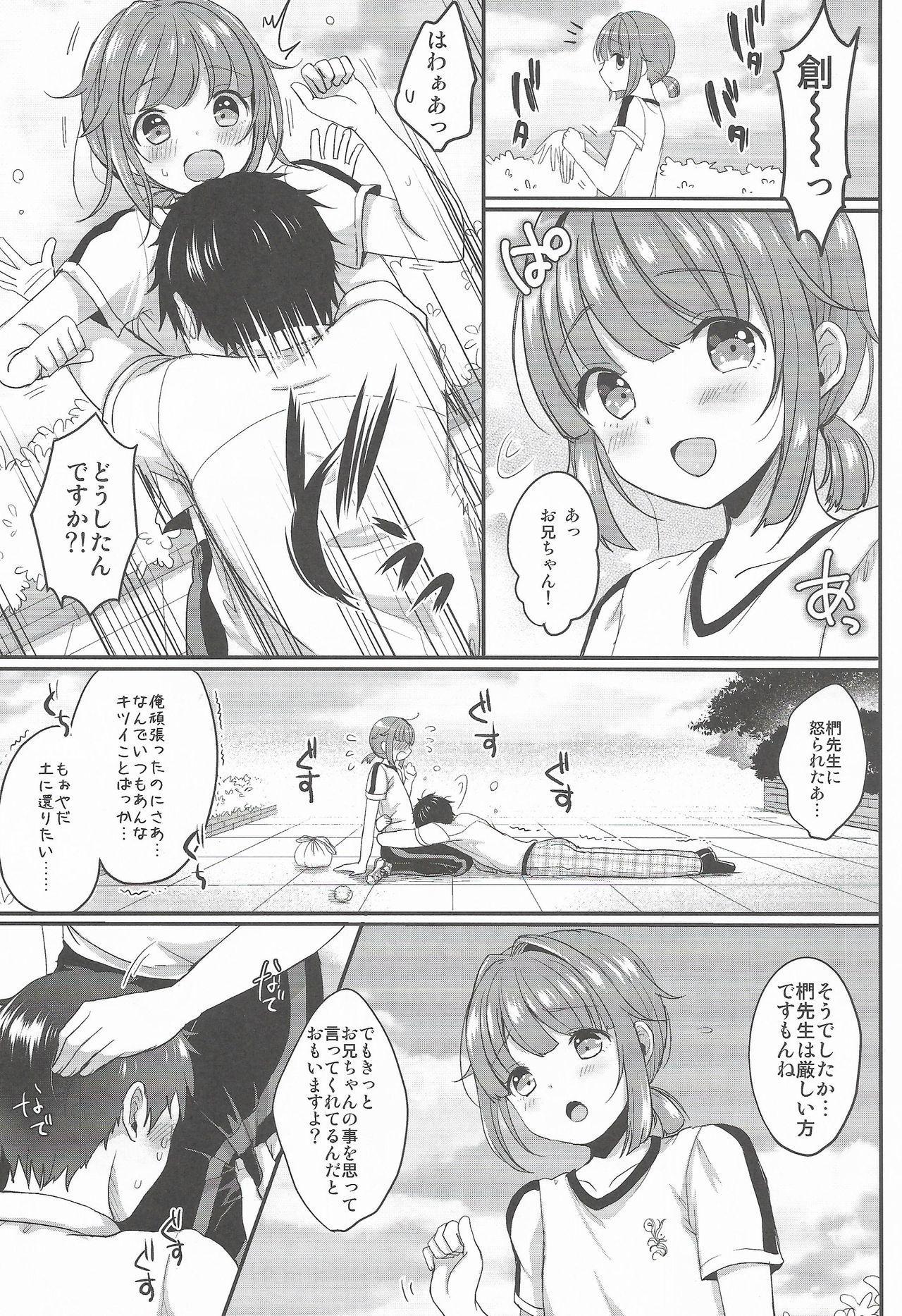 Hajime-kun to Ichaicha shitai! 3
