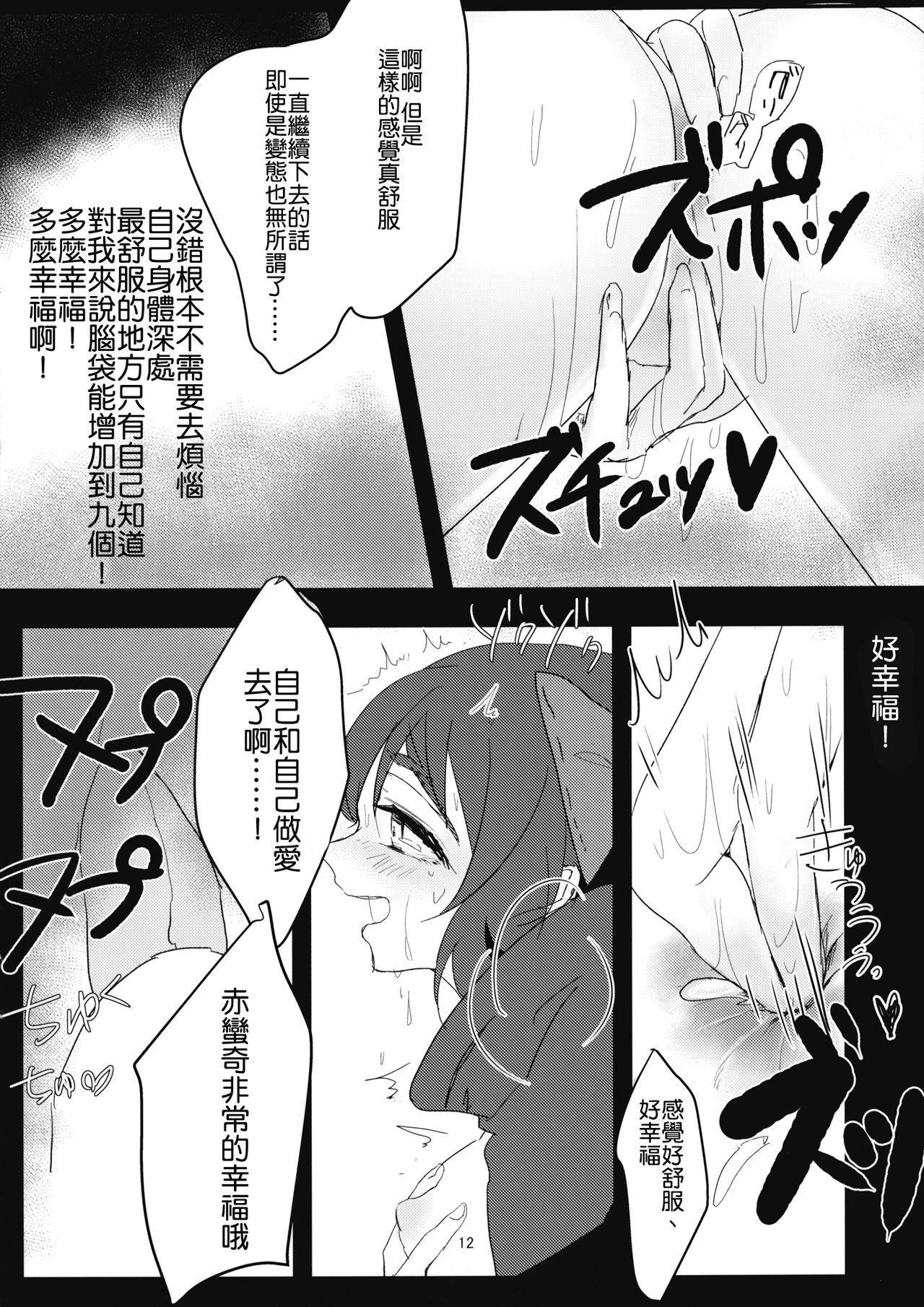 Yanagi no Shita no Chijo 11